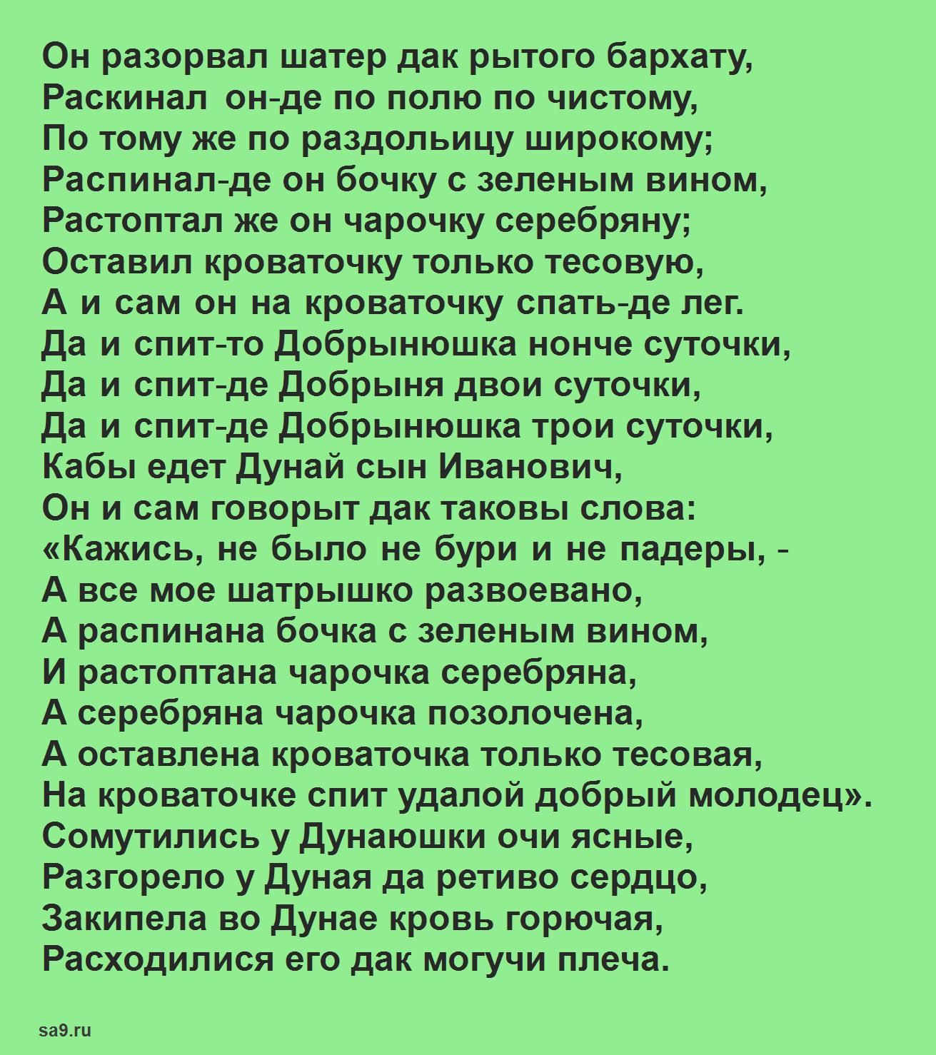 Читать былину - Бой Добрыни с Дунаем