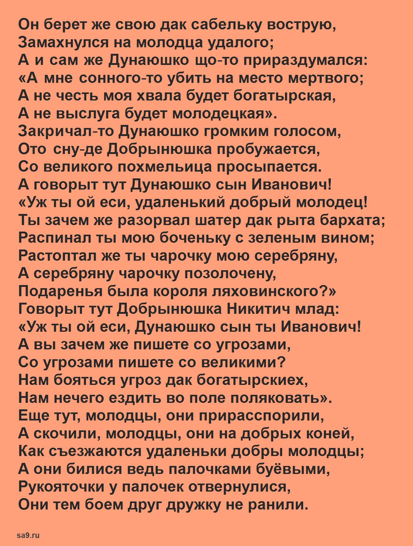 Былина Бой Добрыни с Дунаем, русская народная
