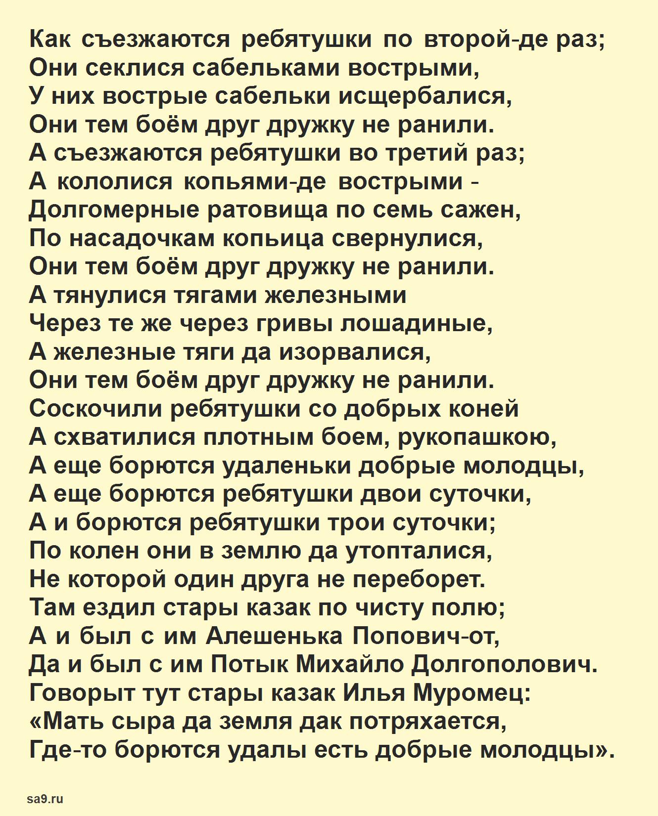Былина - Бой Добрыни с Дунаем, читать полностью бесплатно