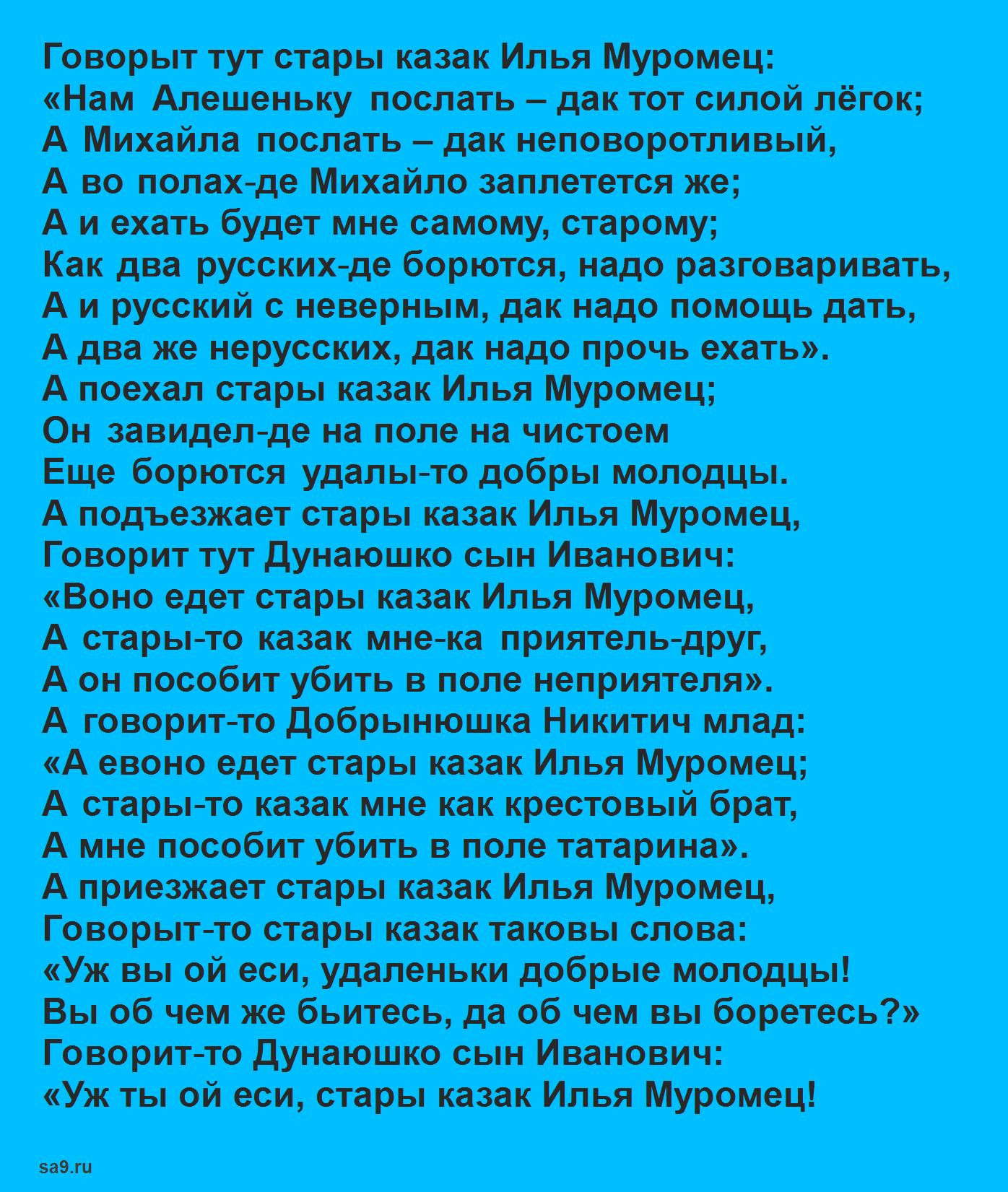 Былина - Бой Добрыни с Дунаем