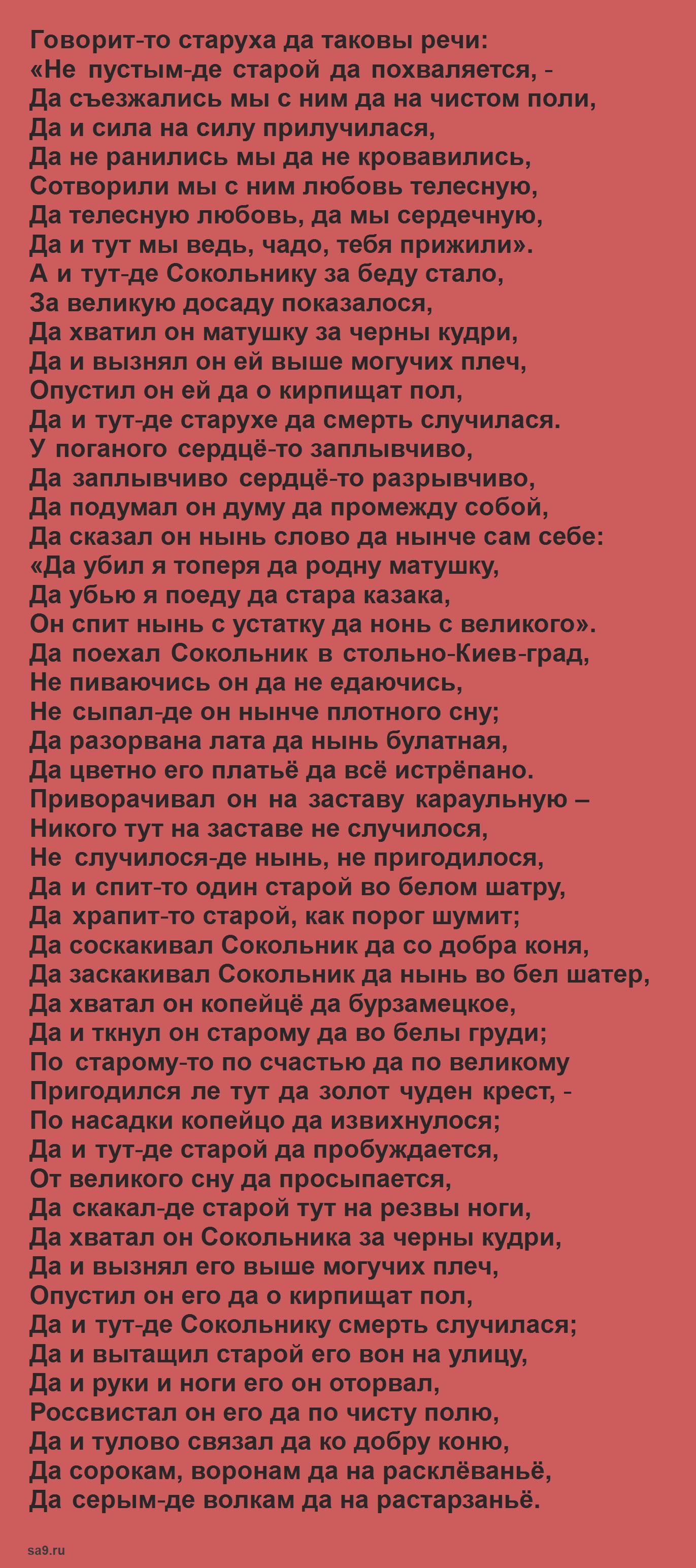 Читать былину - Бой Ильи Муромца с сыном, полностью бесплатно