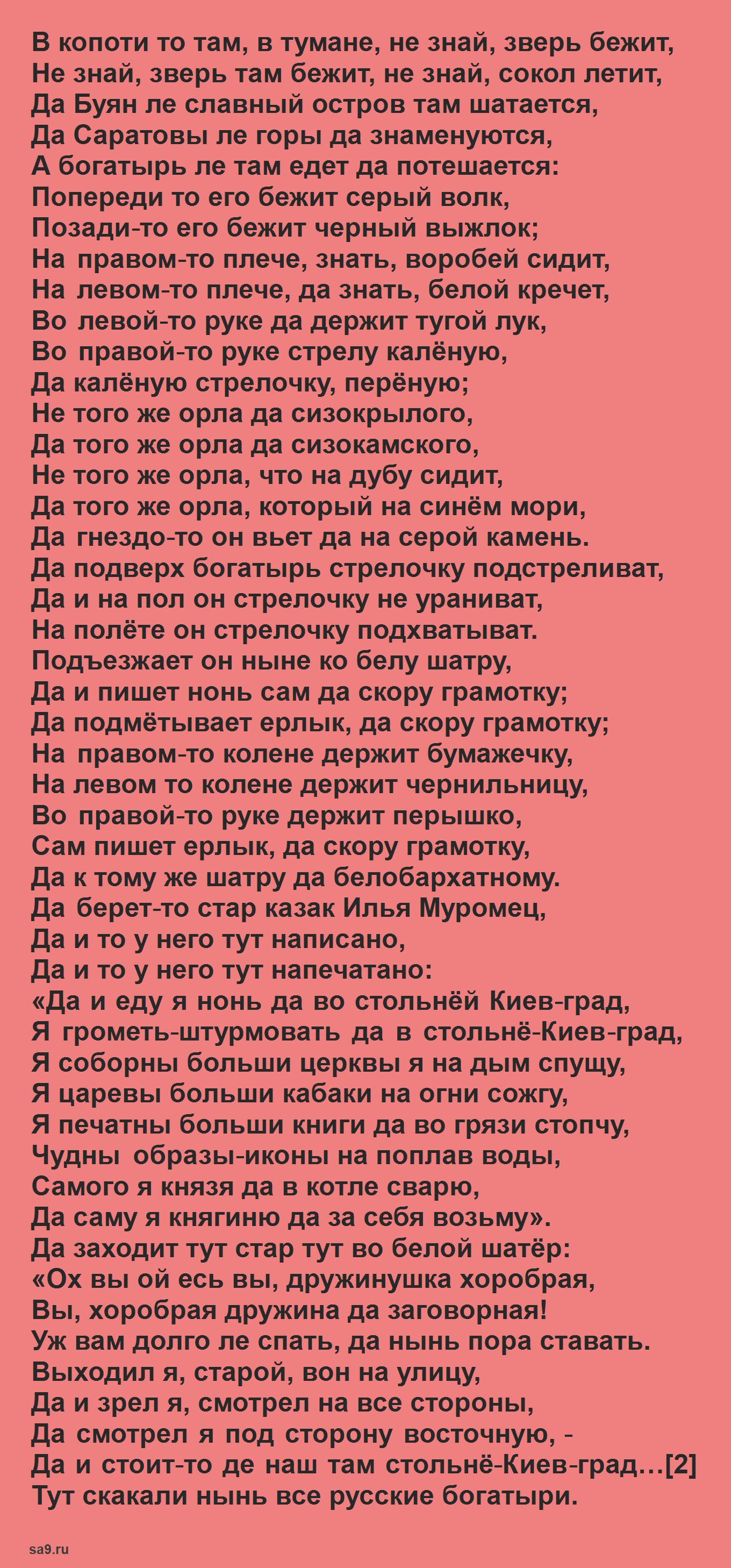 Читать былину - Бой Ильи Муромца с сыном