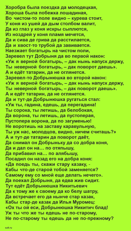 Читать былину - Бой Ильи Муромца с сыном, полностью