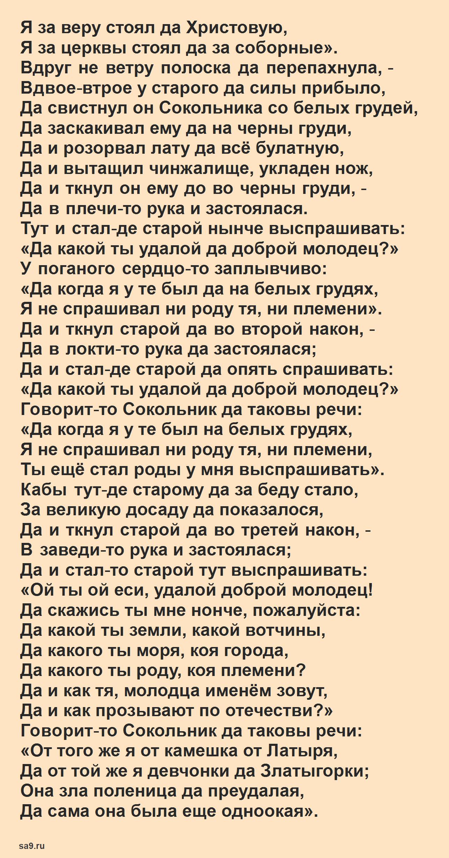 Читать русскую народную былину - Бой Ильи Муромца с сыном