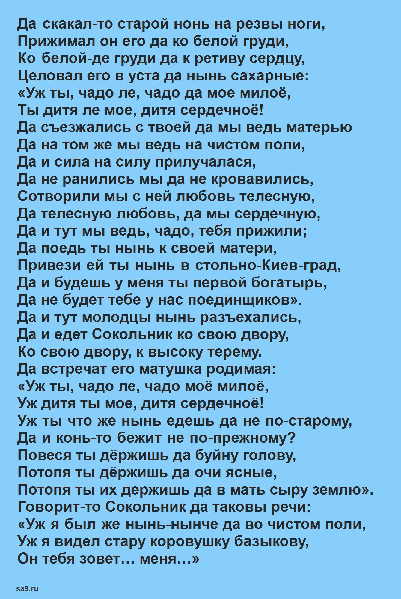 Былина Бой Ильи Муромца с сыном