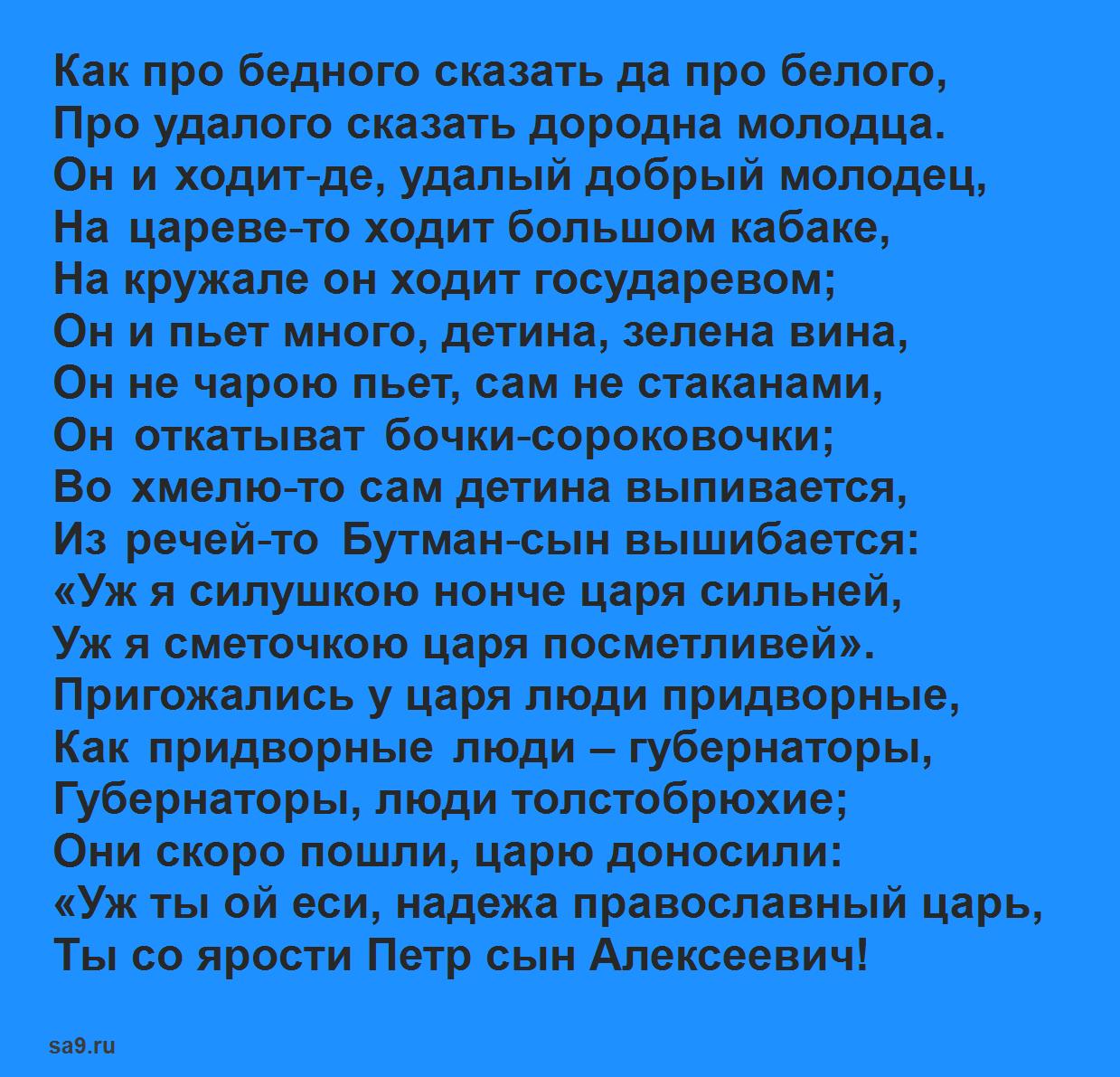 Былина - Бутман Колыбанович