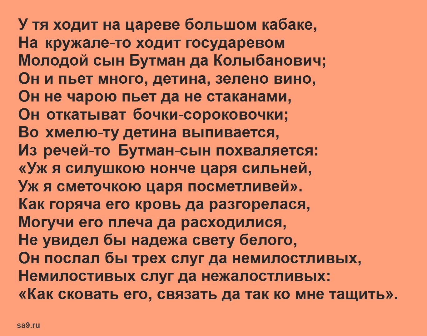 Читать былину - Бутман Колыбанович