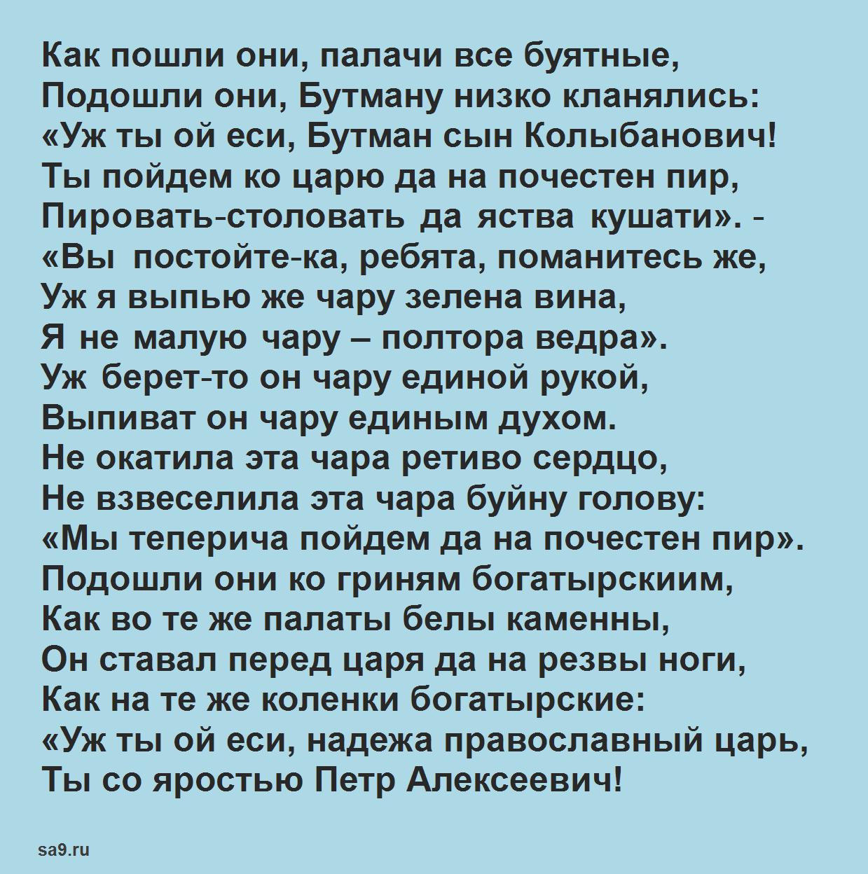 Читать былину - Бутман Колыбанович, полностью