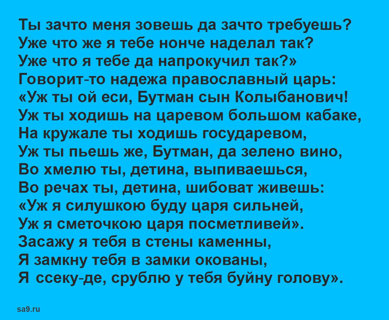 Читать русскую народную былину - Бутман Колыбанович