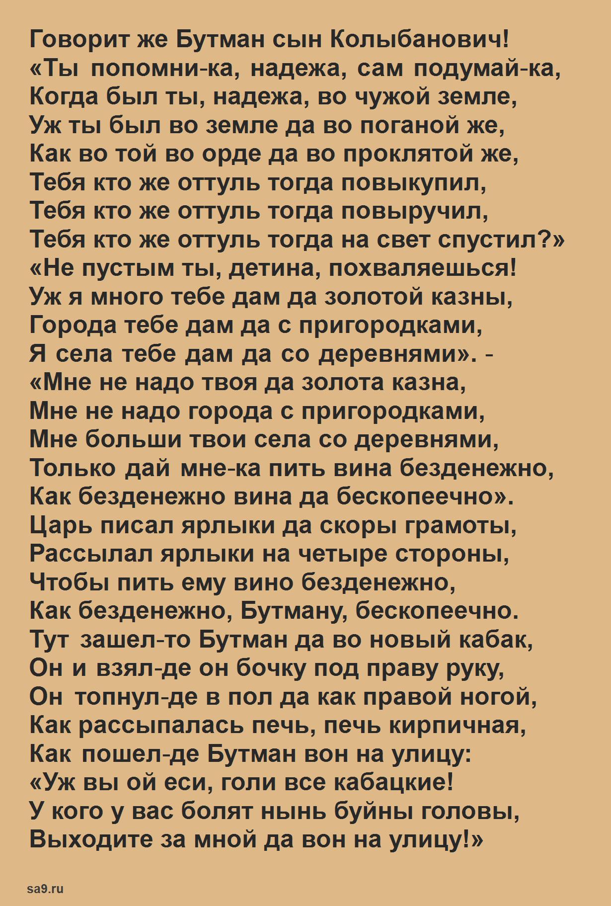 Читать былину - Бутман Колыбанович, полностью бесплатно
