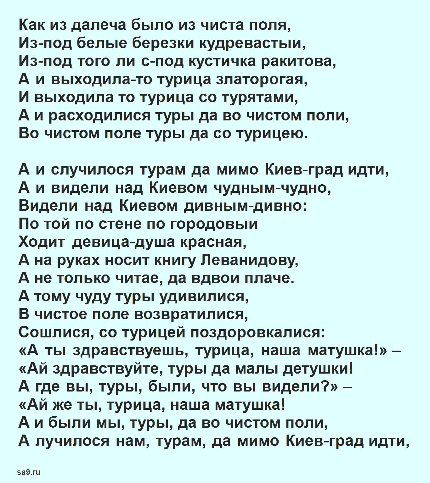 Былина - Василий Игнатьевич и Батыга