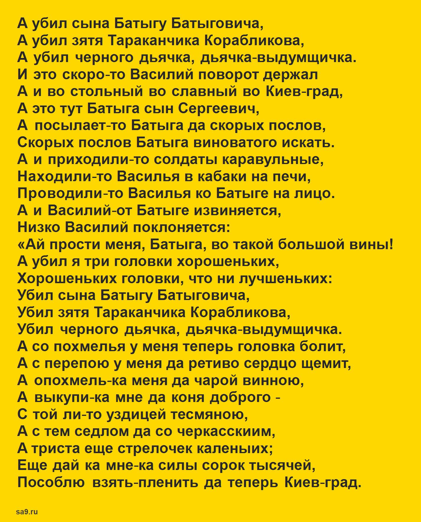 Читать былину - Василий Игнатьевич и Батыга, полностью бесплатно