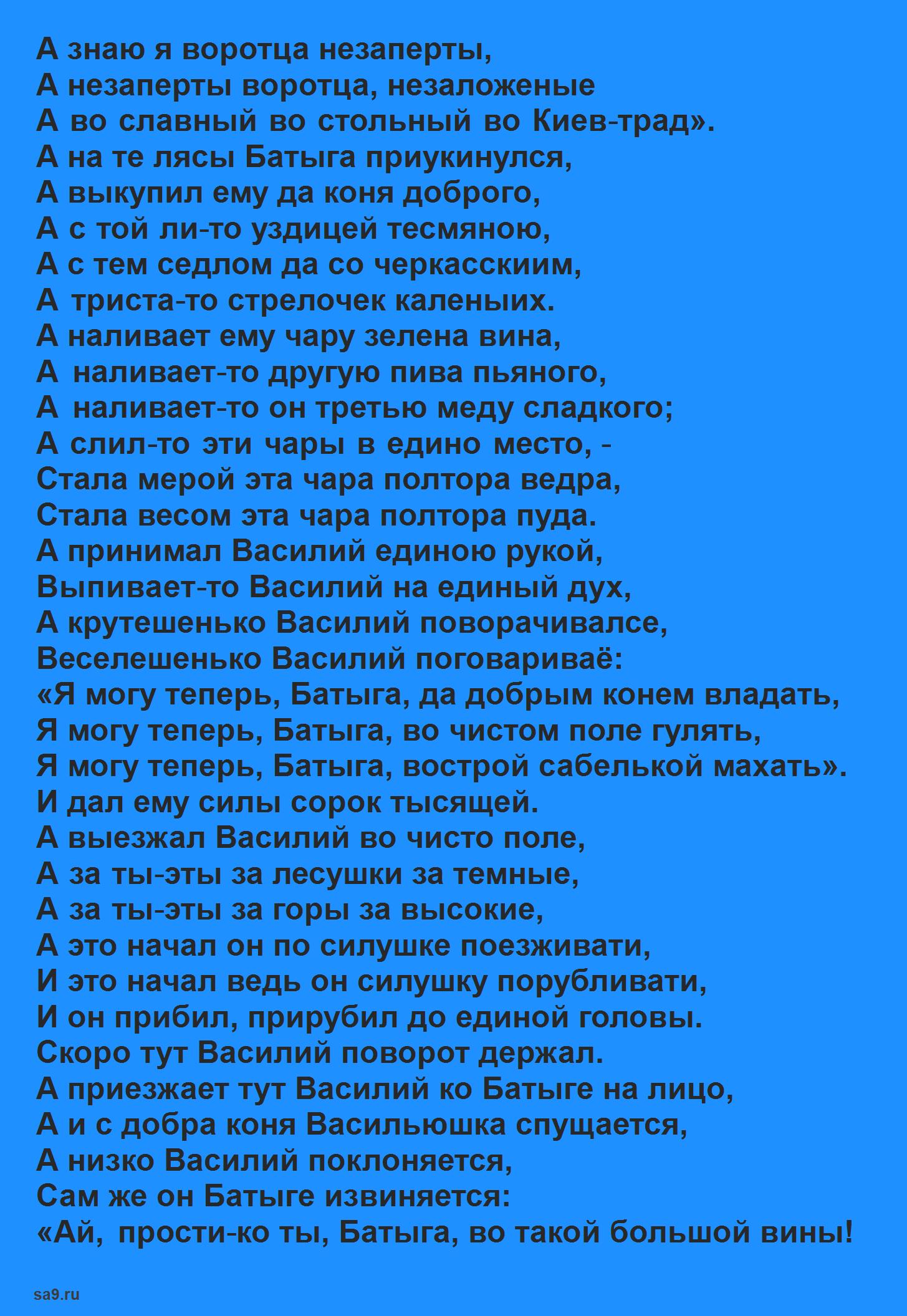 Былина русская народная - Василий Игнатьевич и Батыга