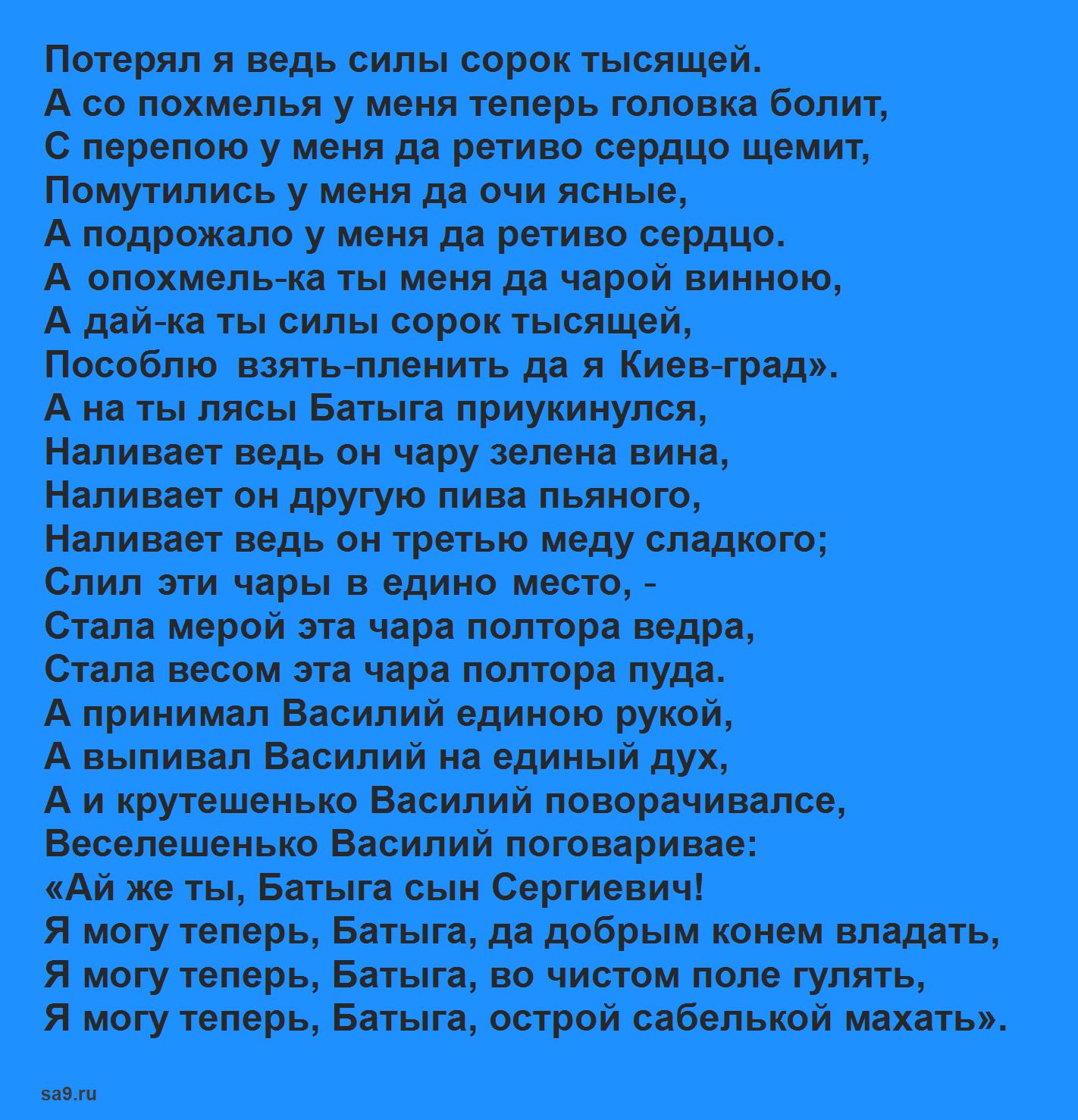 Читать былину - Василий Игнатьевич и Батыга