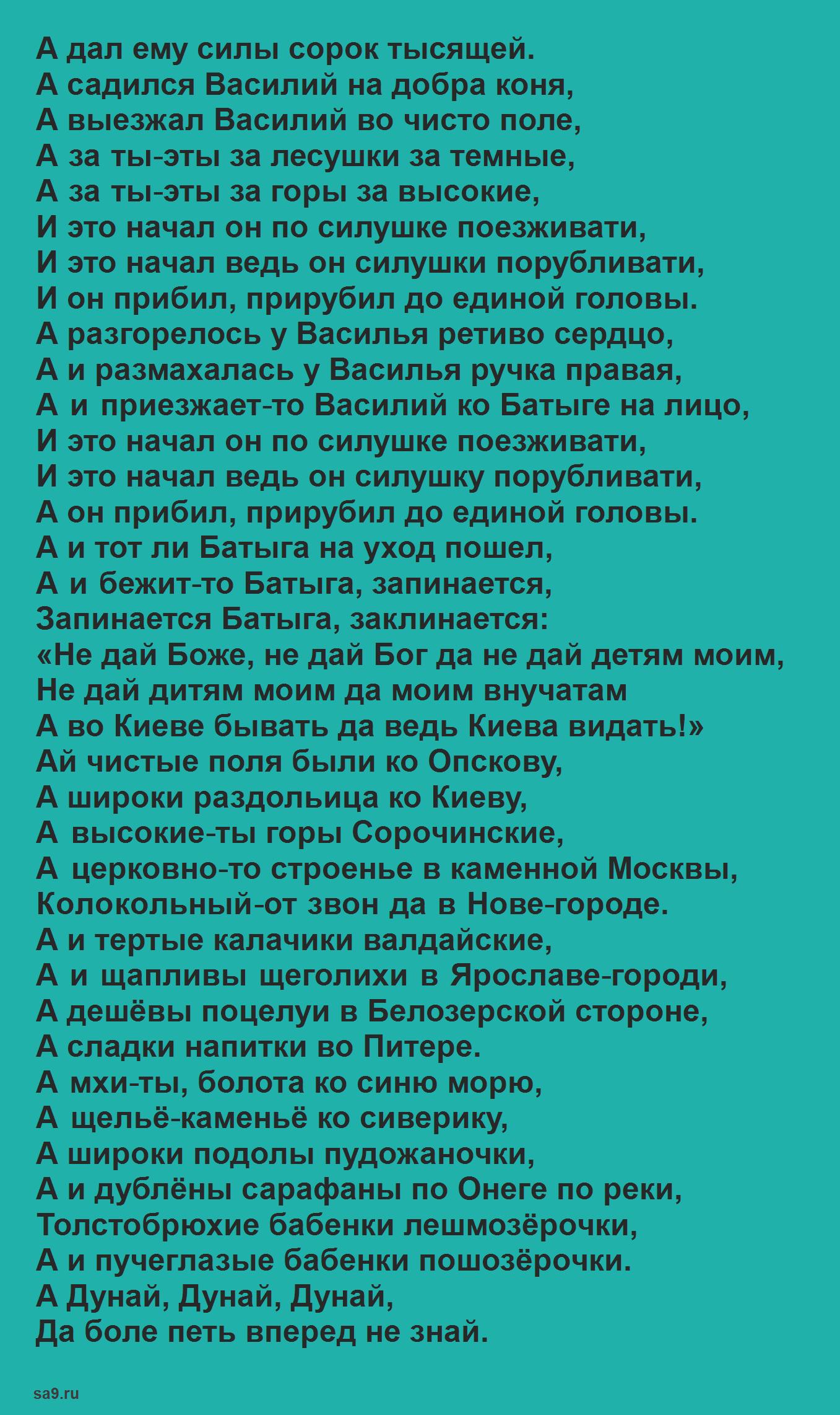 Читать былину - Василий Игнатьевич и Батыга, полностью