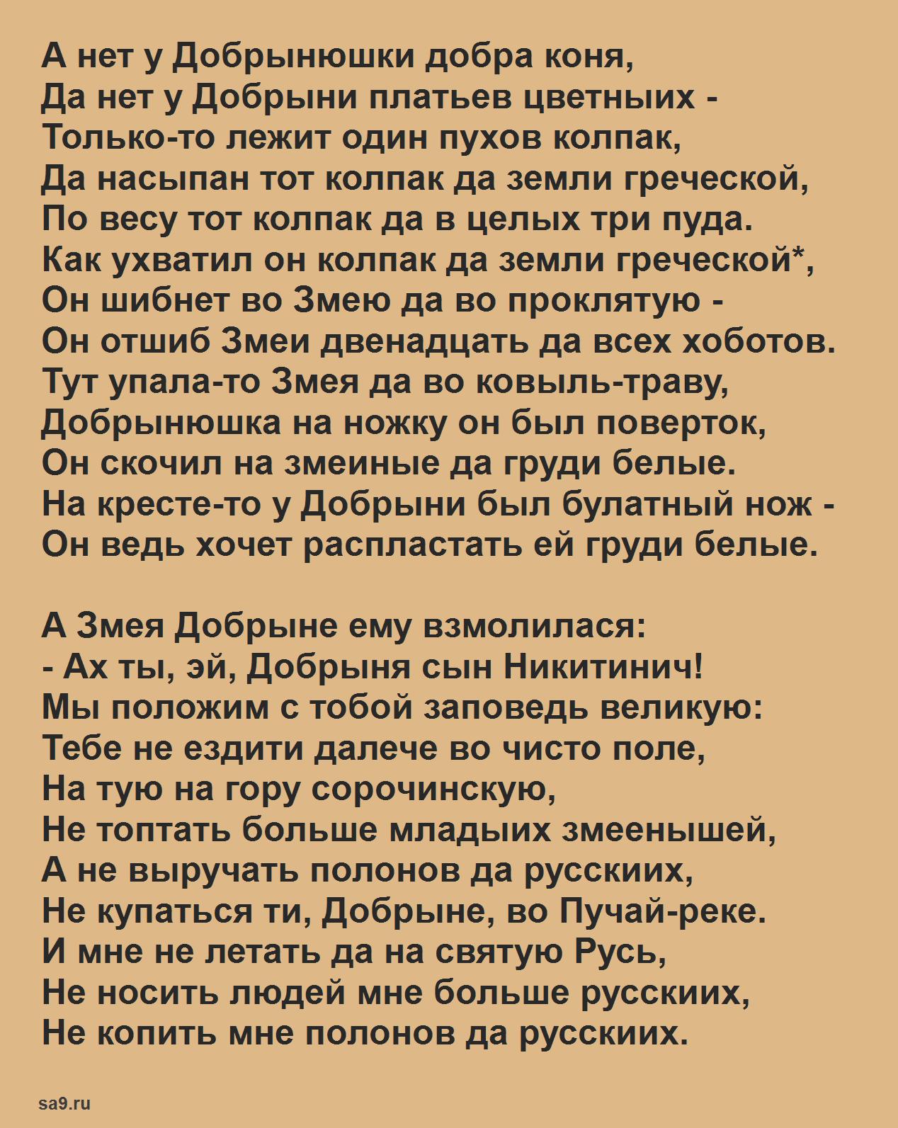 Читать былину - Добрыня Никитич и Змей Горыныч