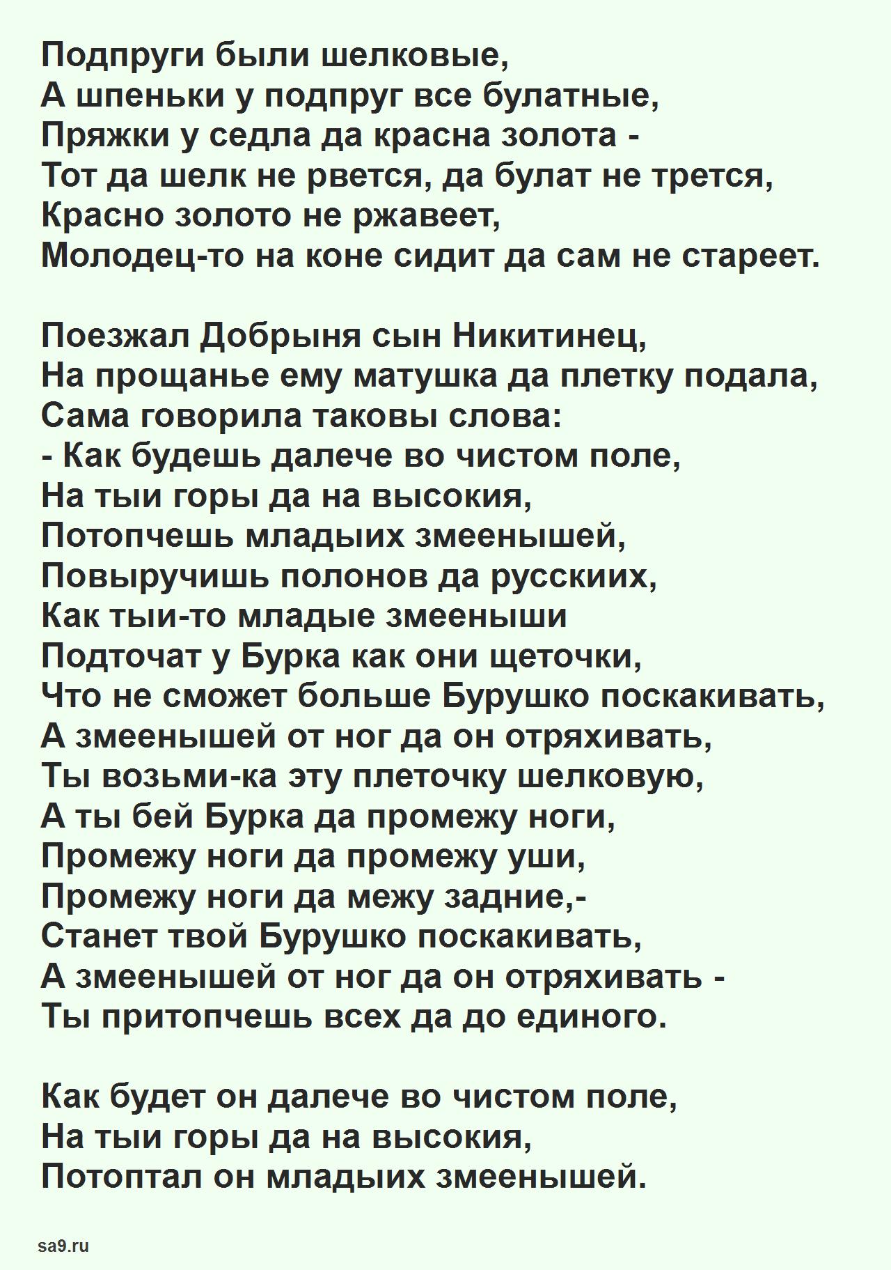 Былина - Добрыня Никитич и Змей Горыныч, читать полностью бесплатно