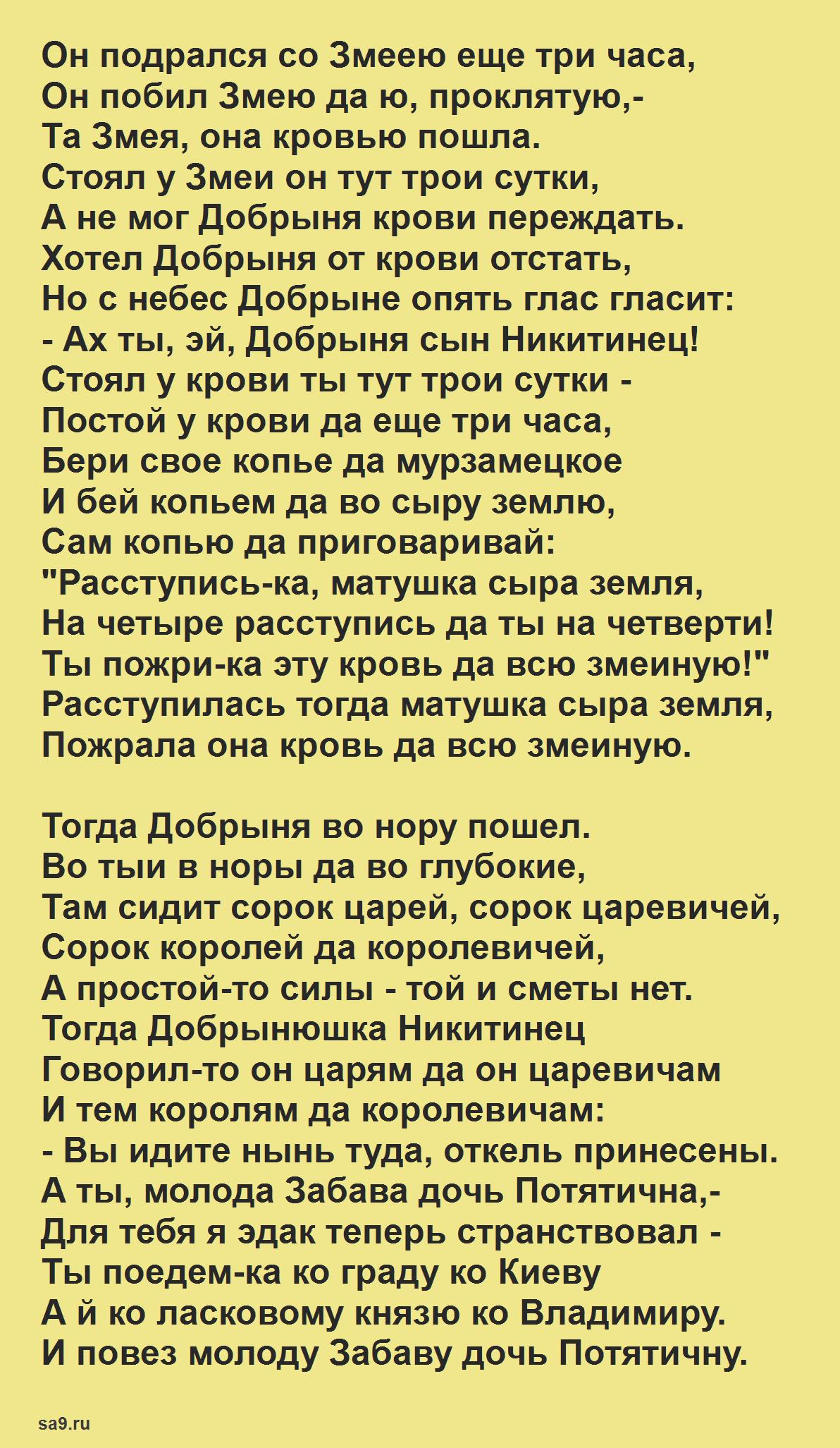 Читаем русскую народную былину - Добрыня Никитич и Змей Горыныч