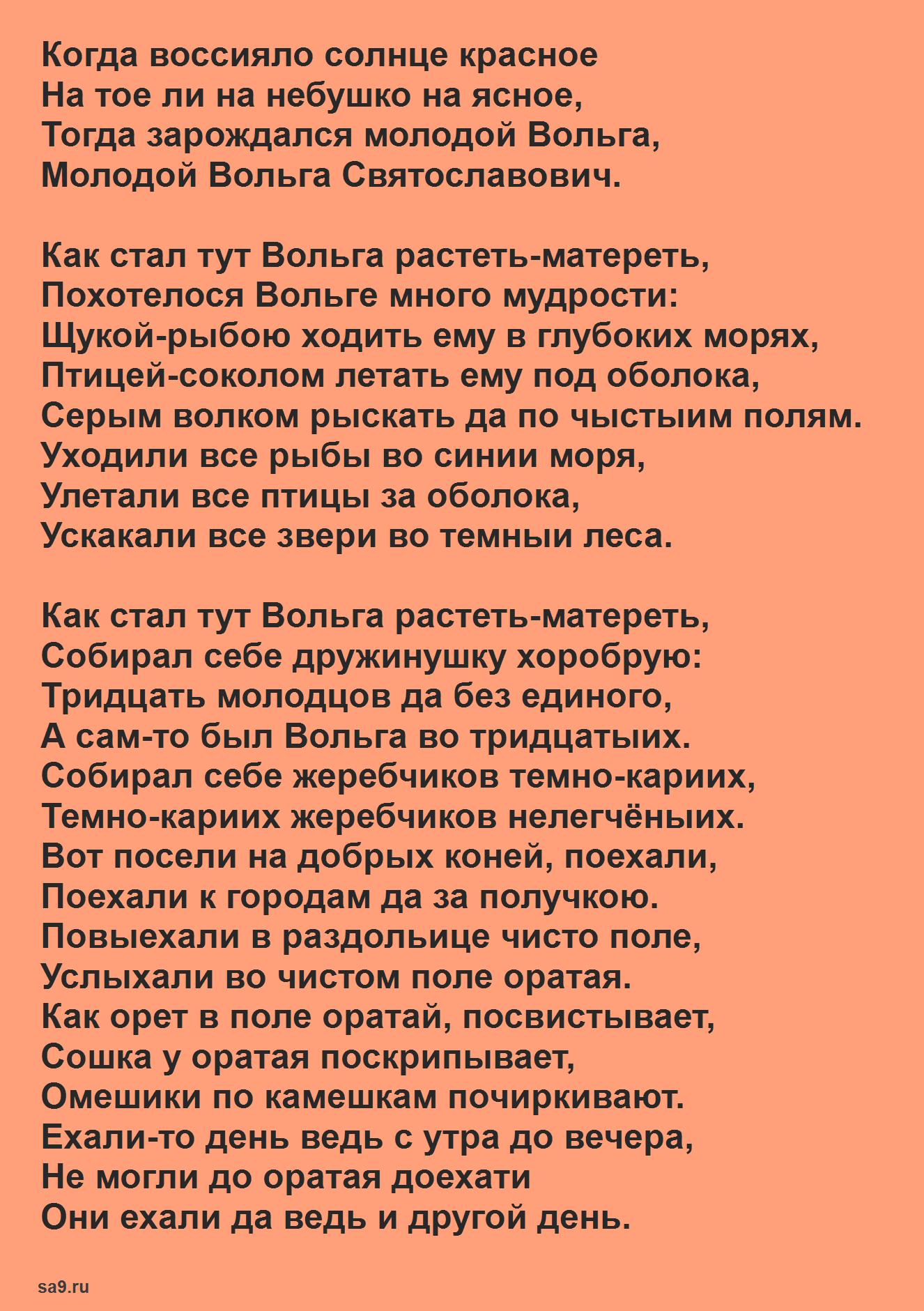 Былина - Вольга и Микула Селянинович