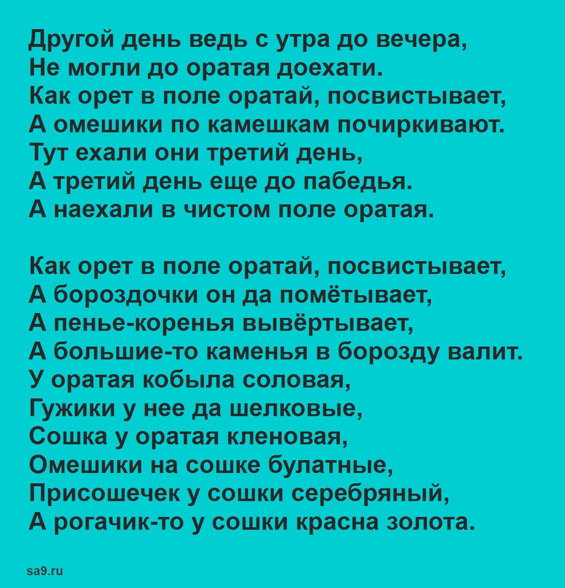 Читать былину - Вольга и Микула Селянинович