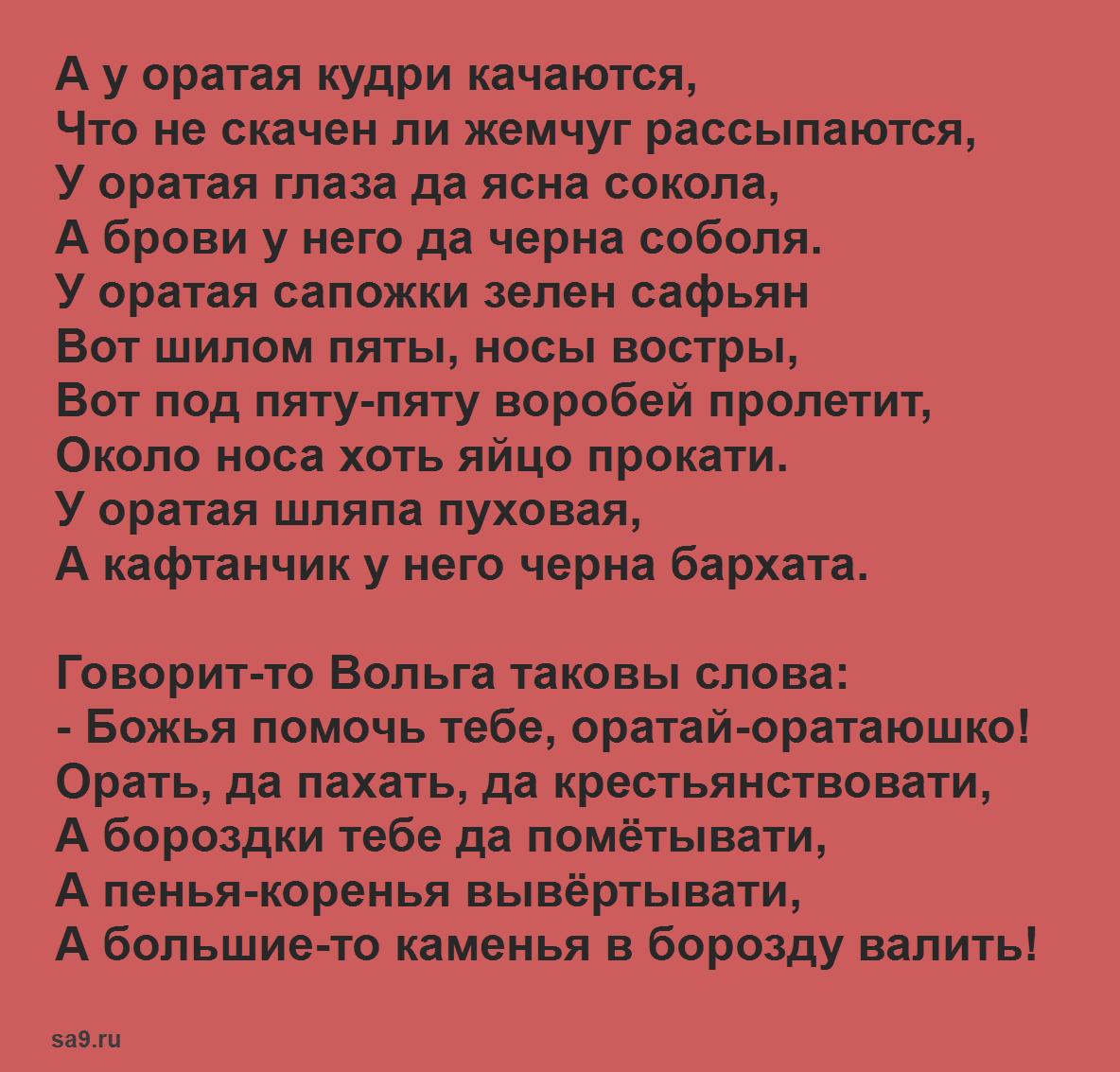 Читать былину - Вольга и Микула Селянинович, полностью