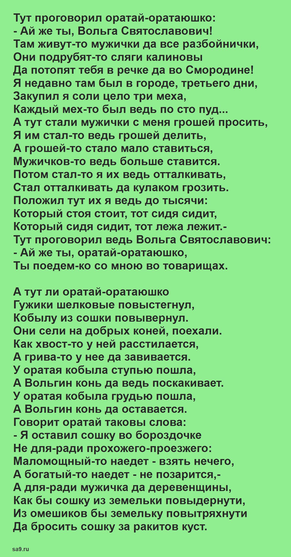 Читаем былину - Вольга и Микула Селянинович, полностью бесплатно