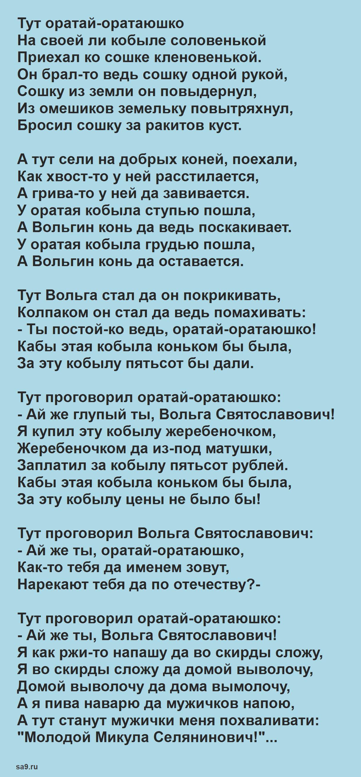 Читать русскую народную былину - Вольга и Микула Селянинович