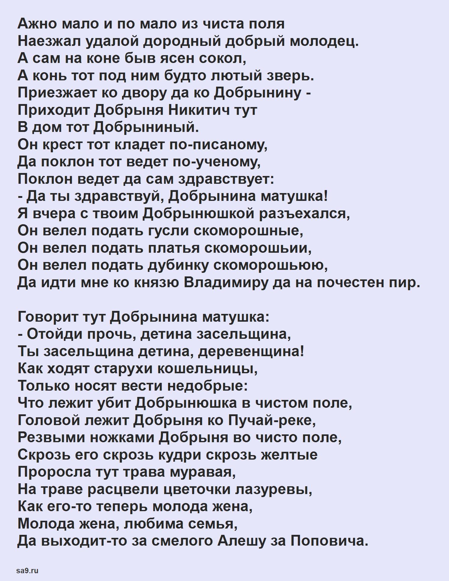 Читать былину - Добрыня Никитич и Алеша Попович, полностью