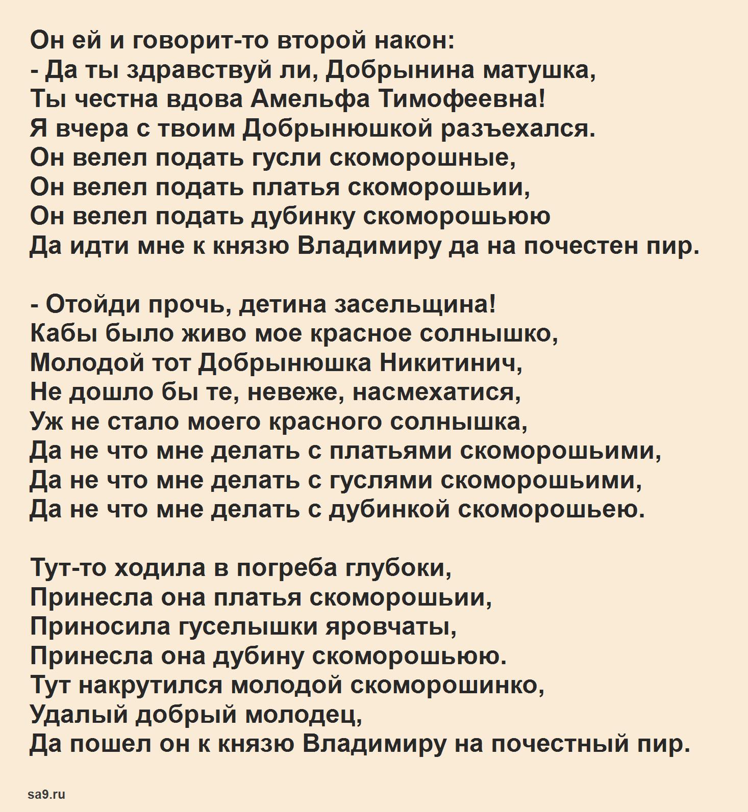 Читать русскую народную былину - Добрыня Никитич и Алеша Попович