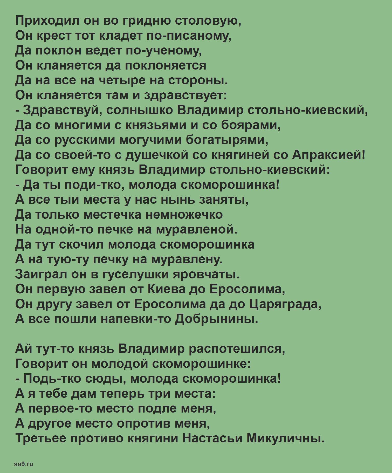Читать былину - Добрыня Никитич и Алеша Попович