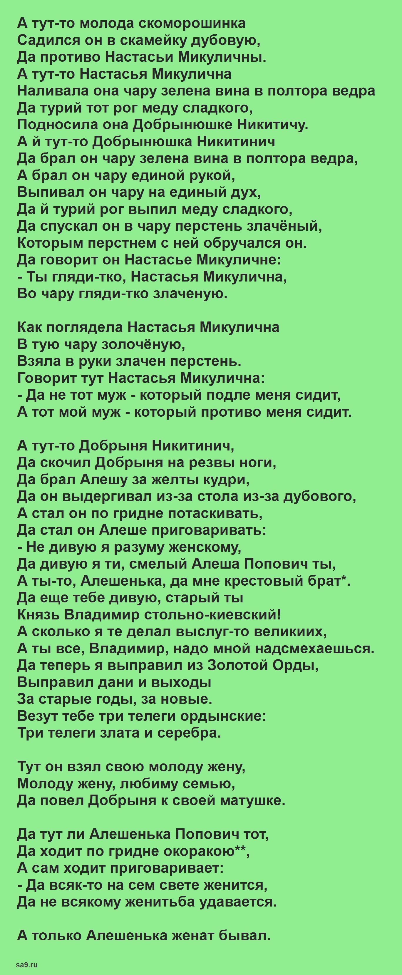 Читать былину - Добрыня Никитич и Алеша Попович, полностью бесплатно