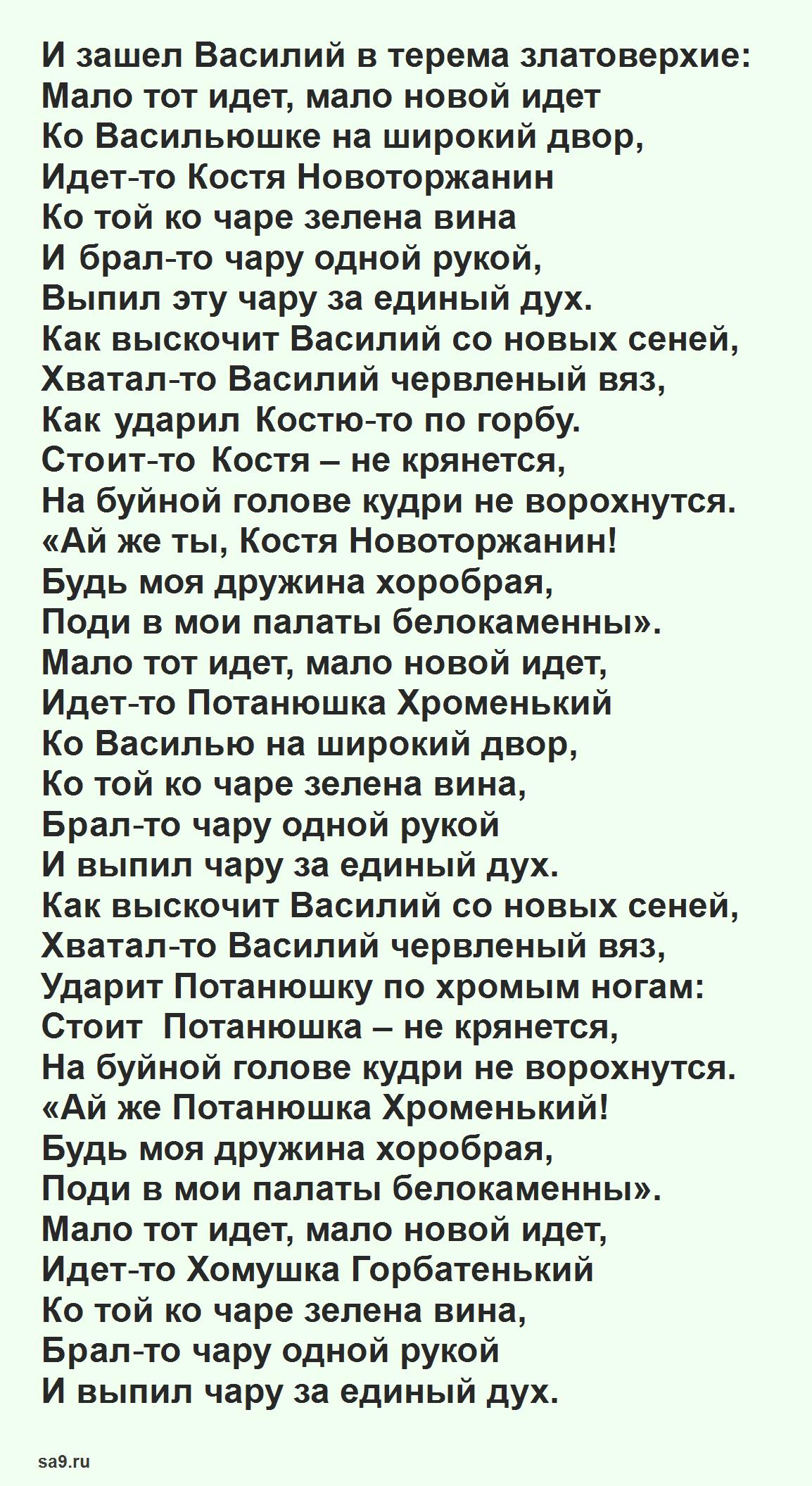 Читать былину - Василий Буслаев и Новгородцы, полностью
