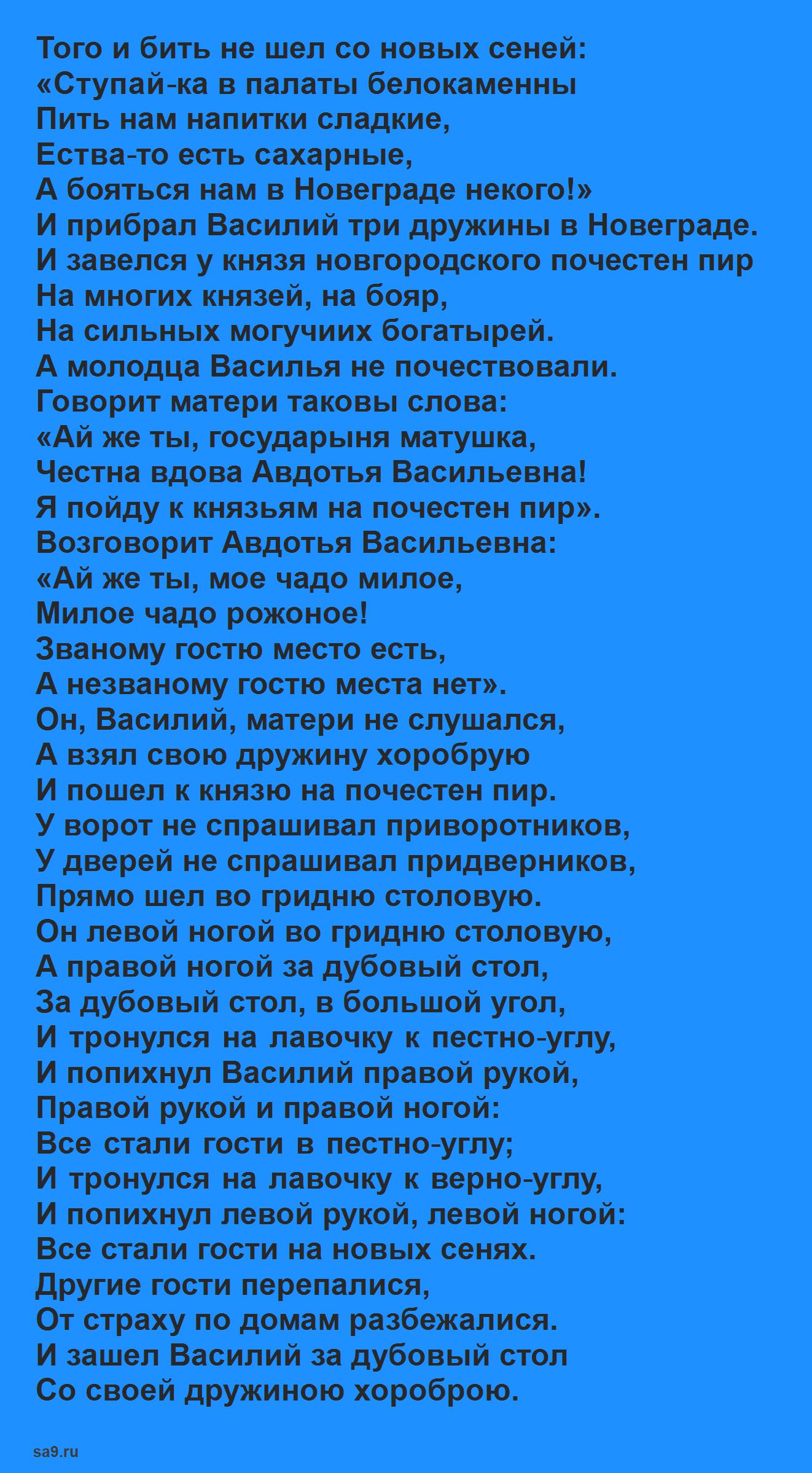 Былина Василий Буслаев и Новгородцы