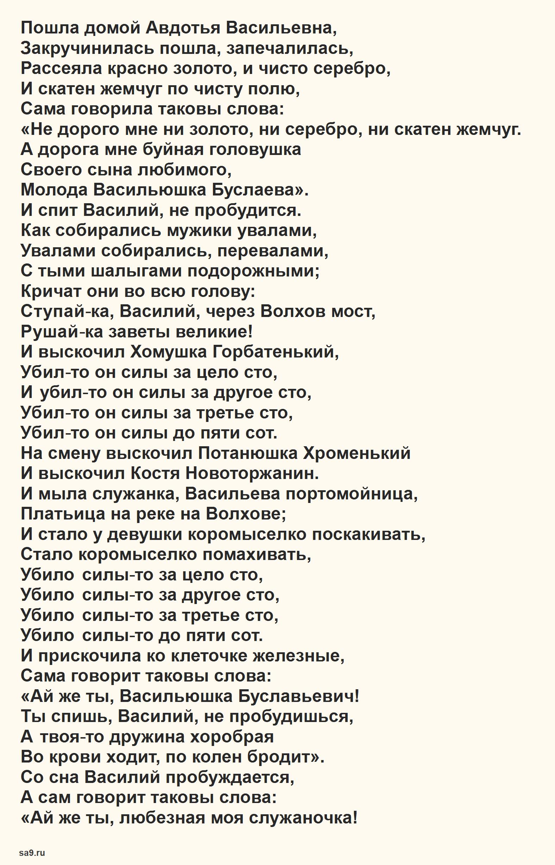 Былина русская народная - Василий Буслаев и Новгородцы