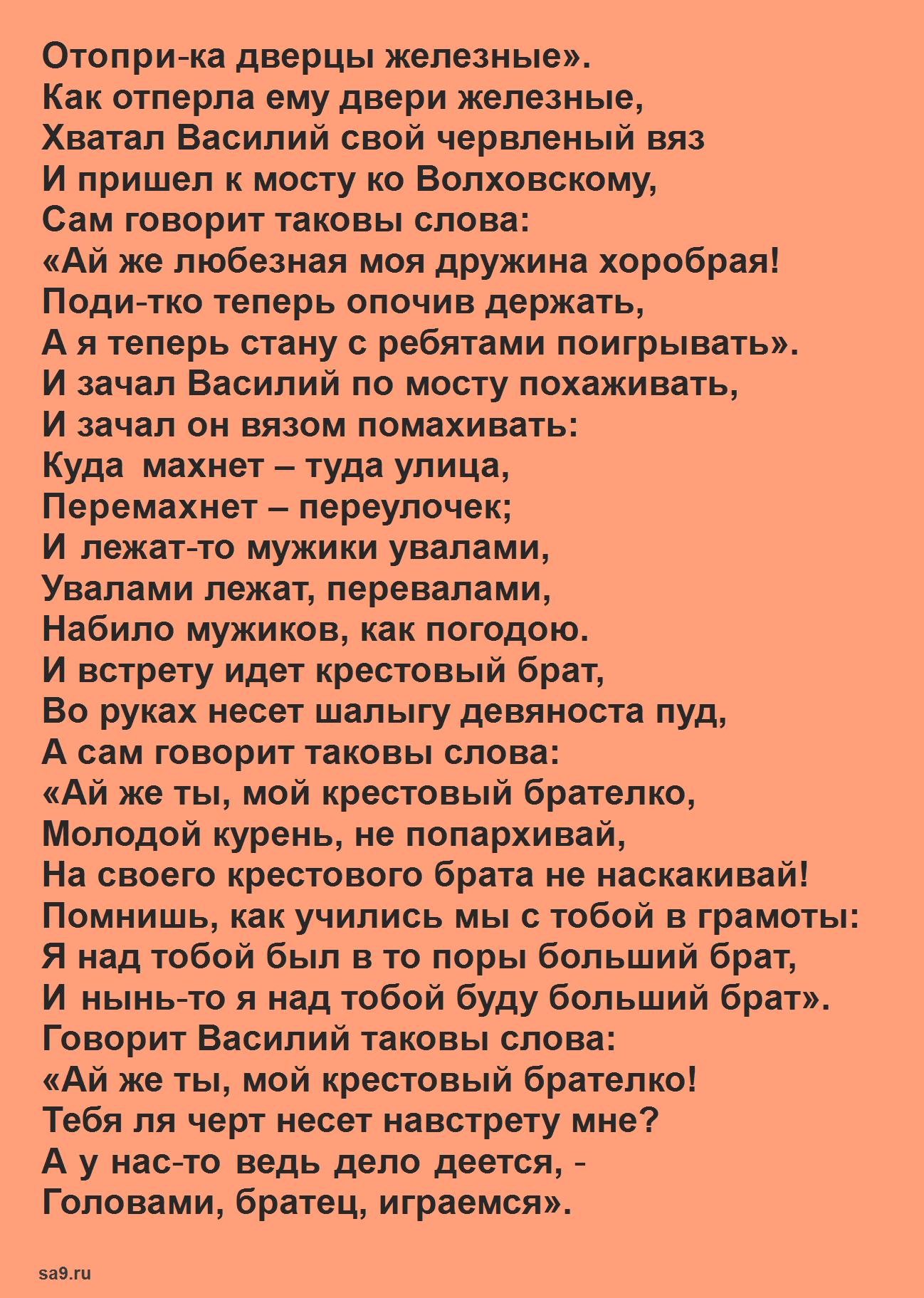 Читать былину - Василий Буслаев и Новгородцы, полностью бесплатно