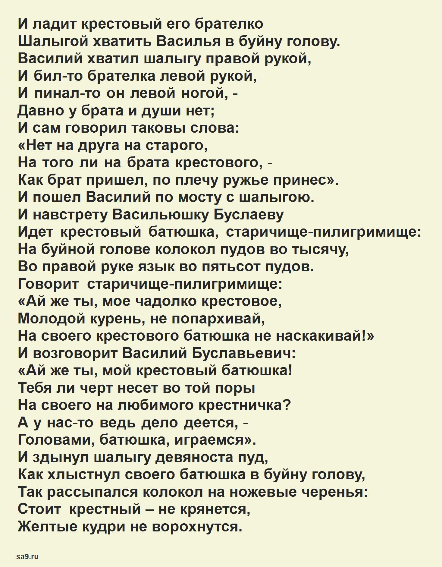 Читать былину - Василий Буслаев и Новгородцы