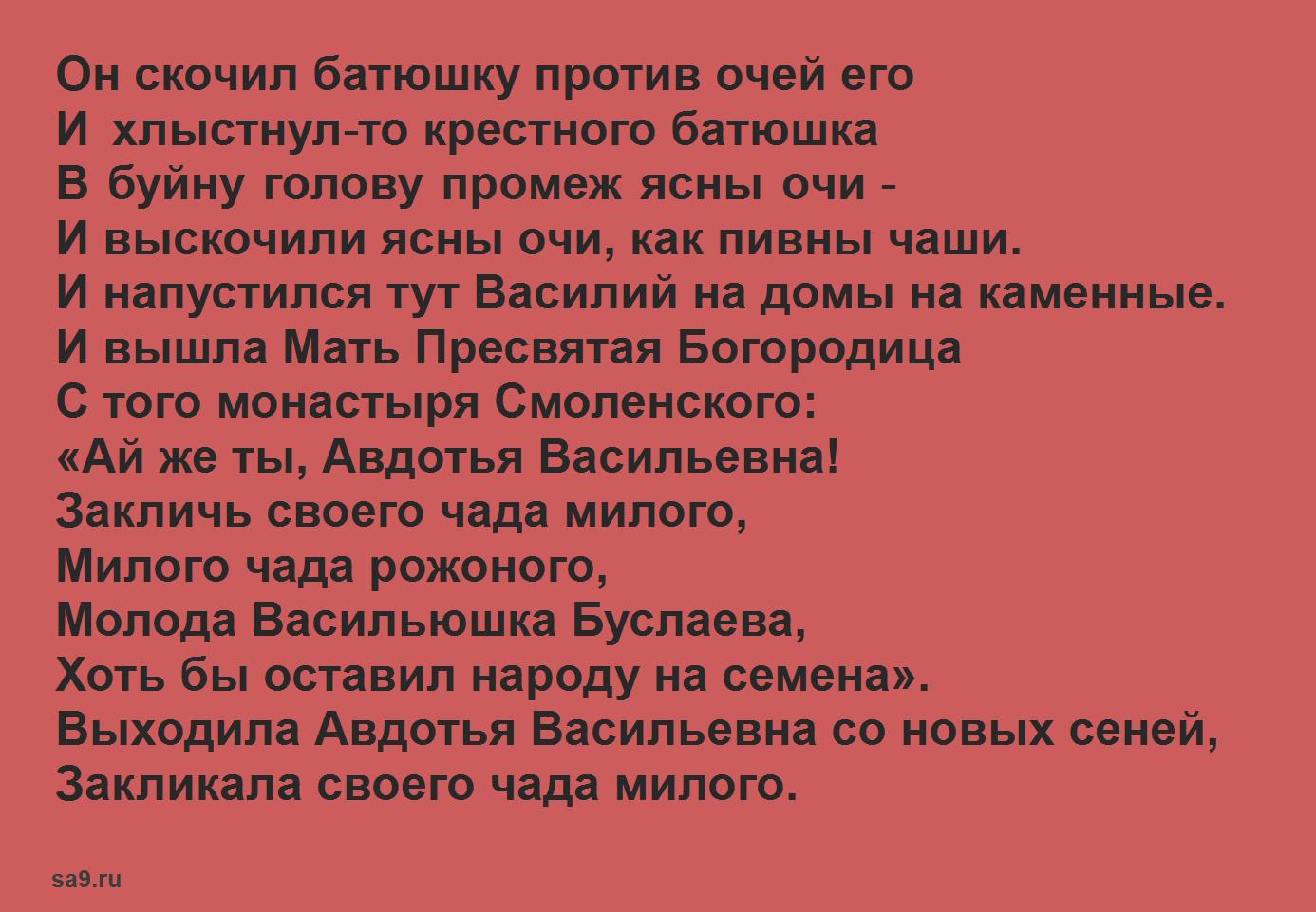 Былина - Василий Буслаев и Новгородцы