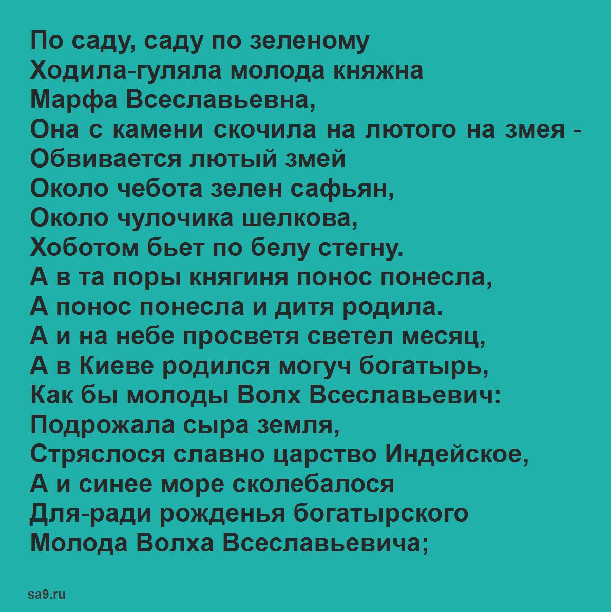 Былина - Волх Всеславьевич