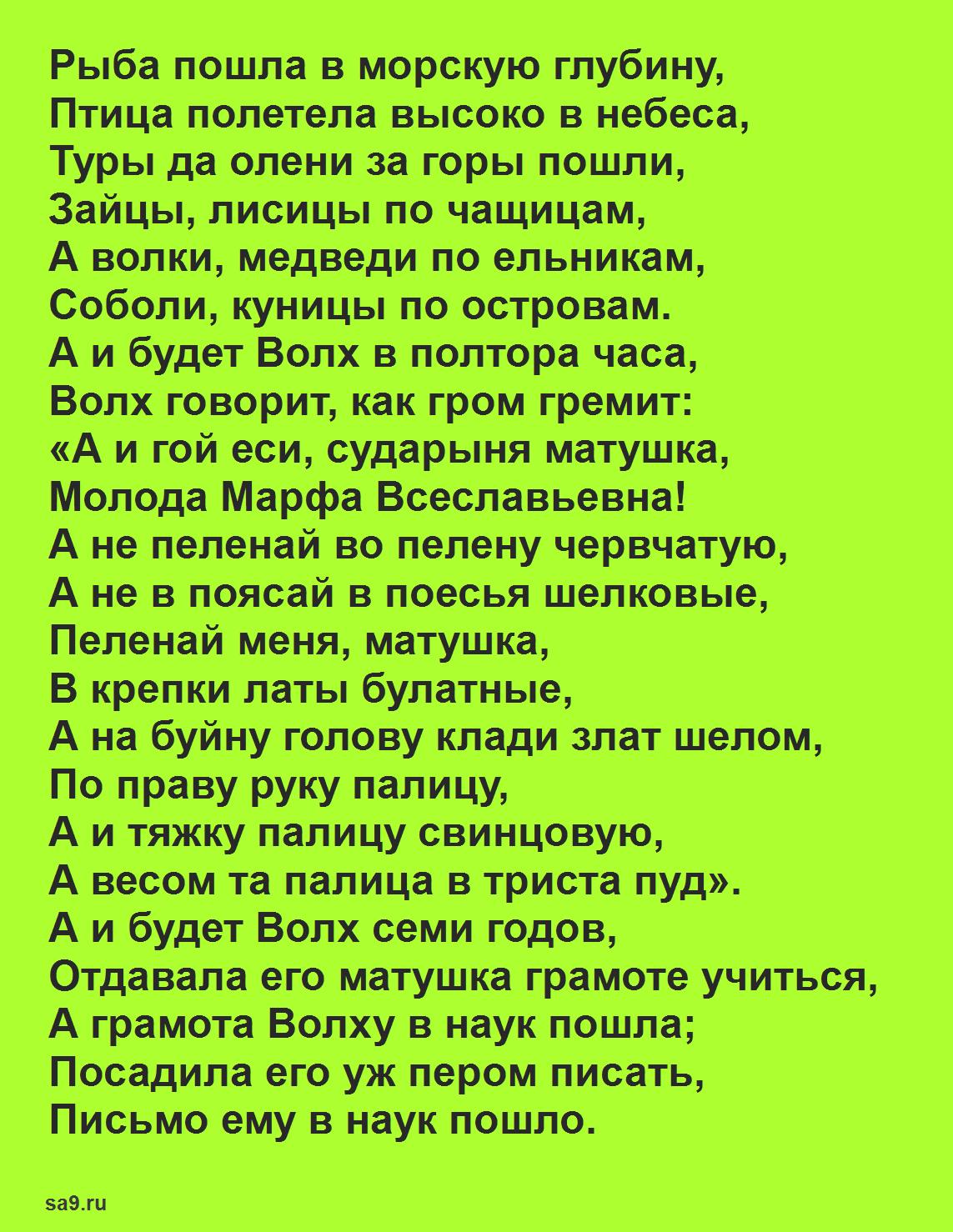 Читать былину - Волх Всеславьевич
