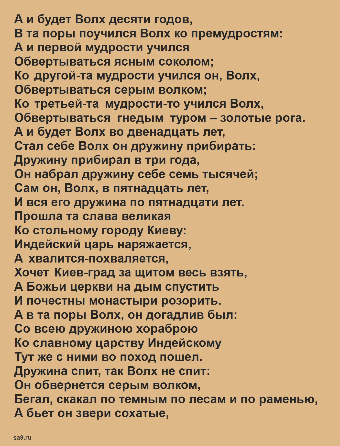 Читать былину - Волх Всеславьевич, полностью