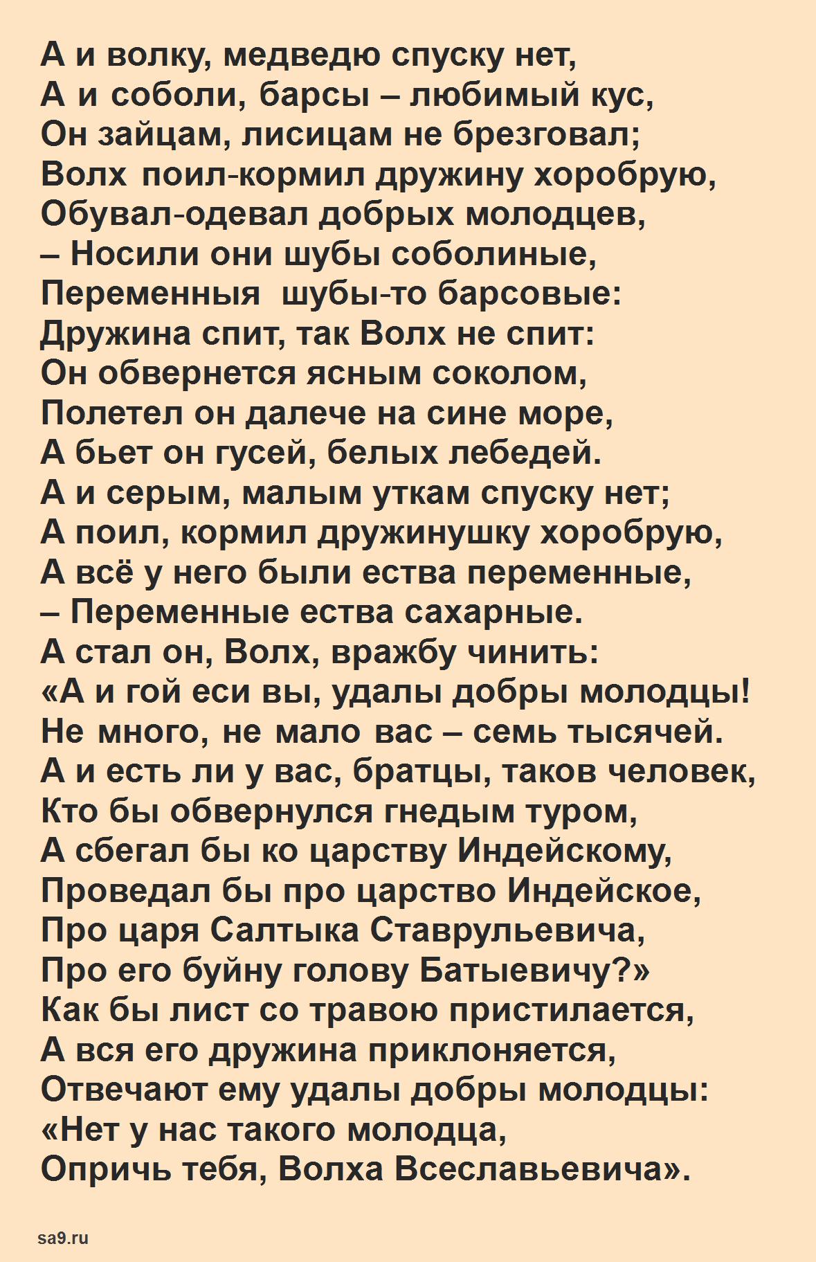 Читать былину - Волх Всеславьевич, бесплатно