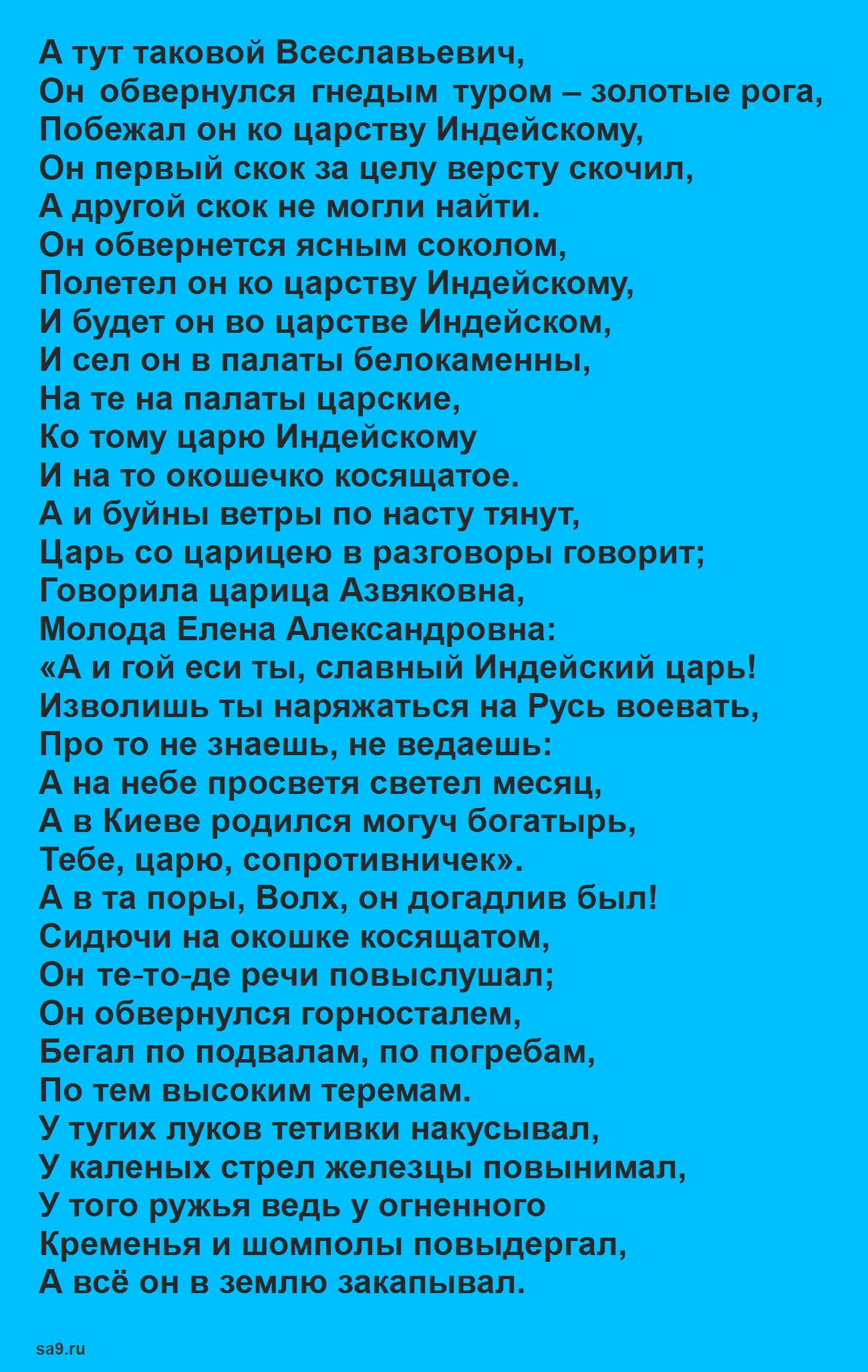 Читать русскую народную былину - Волх Всеславьевич