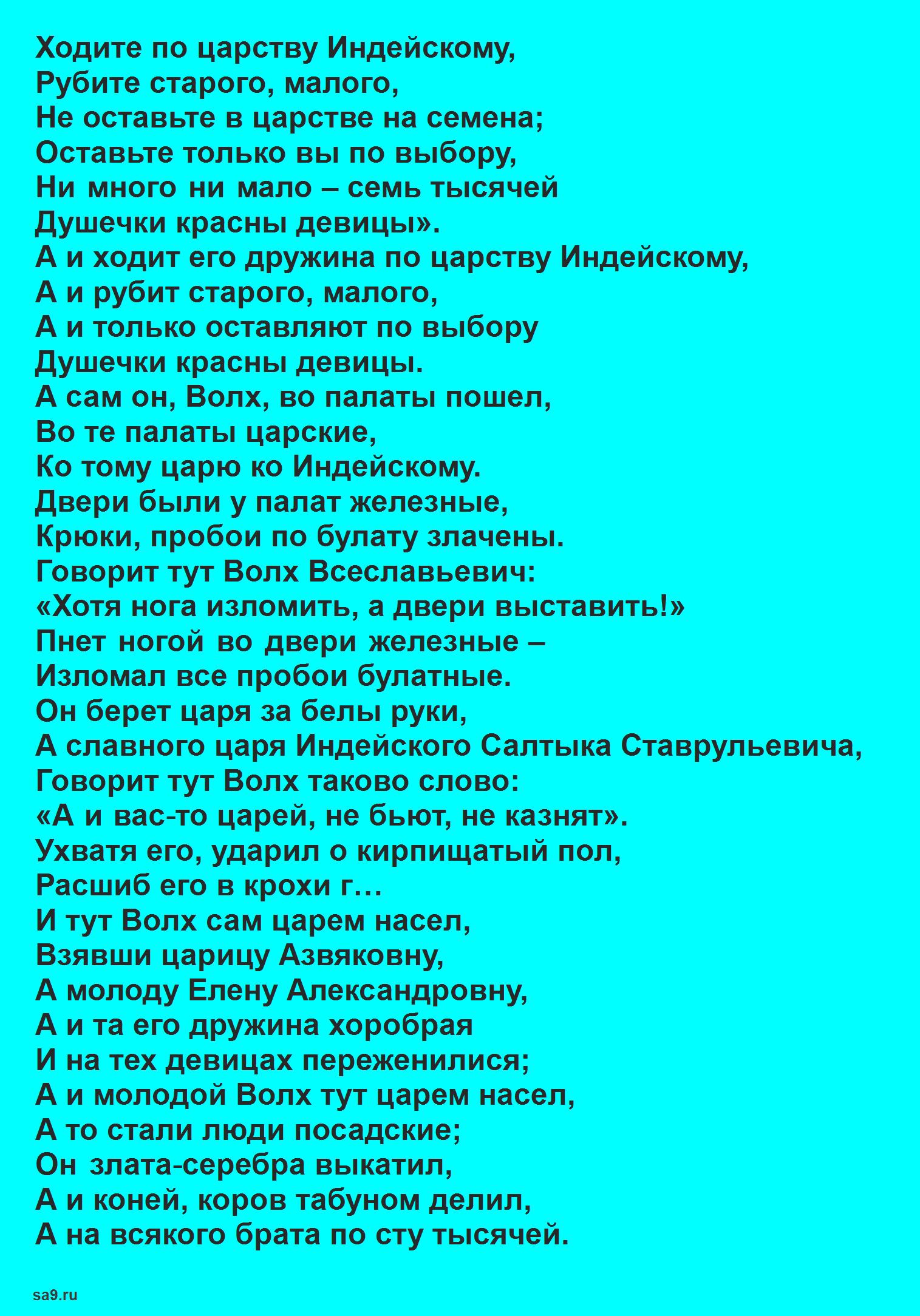 Читать былину - Волх Всеславьевич, полностью бесплатно