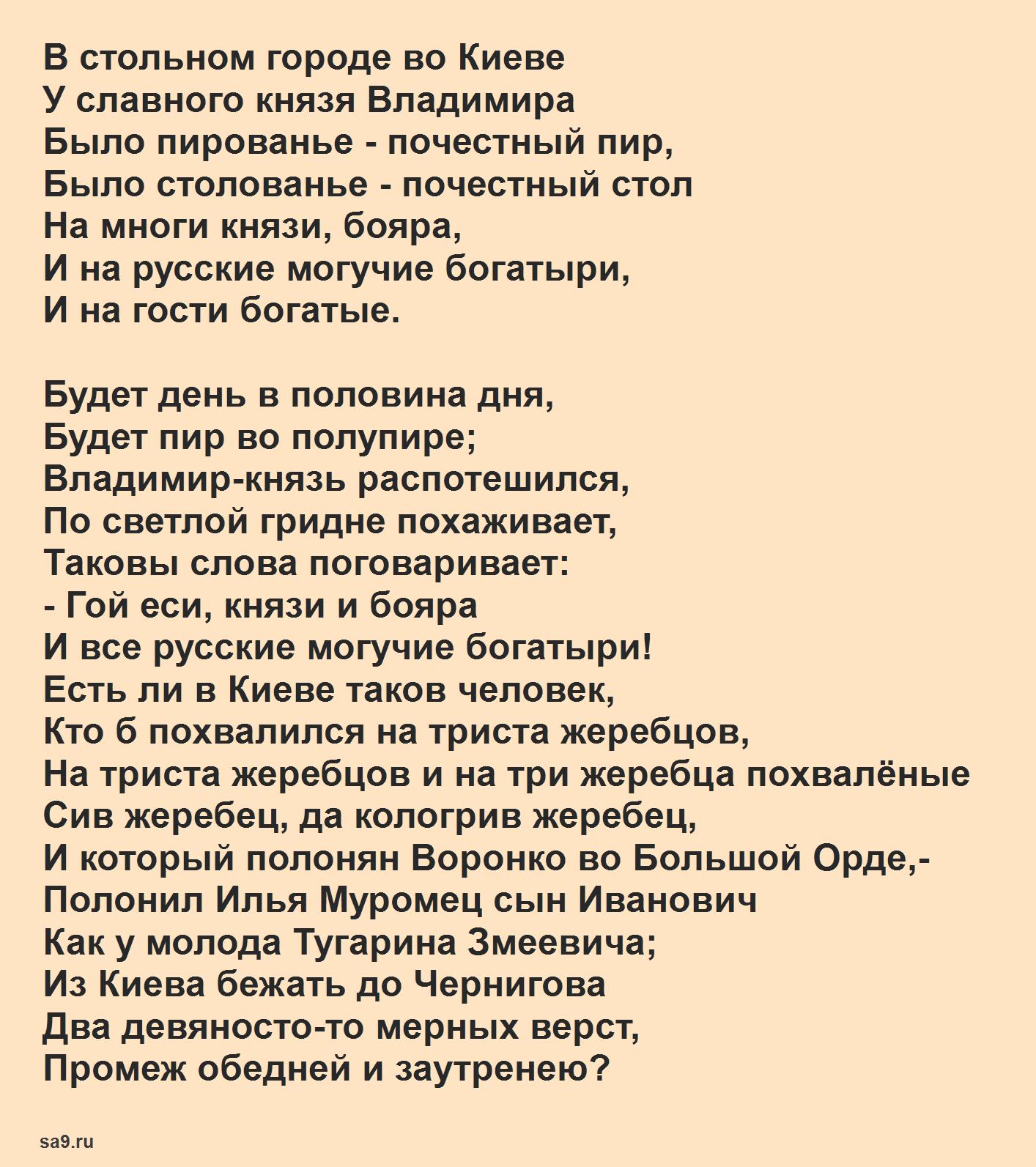Былина - Иван гостиный сын