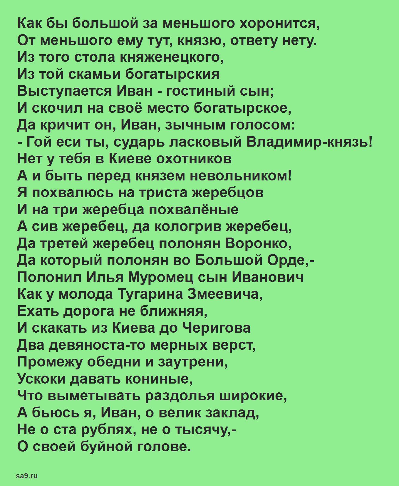 Читать былину - Иван гостиный сын