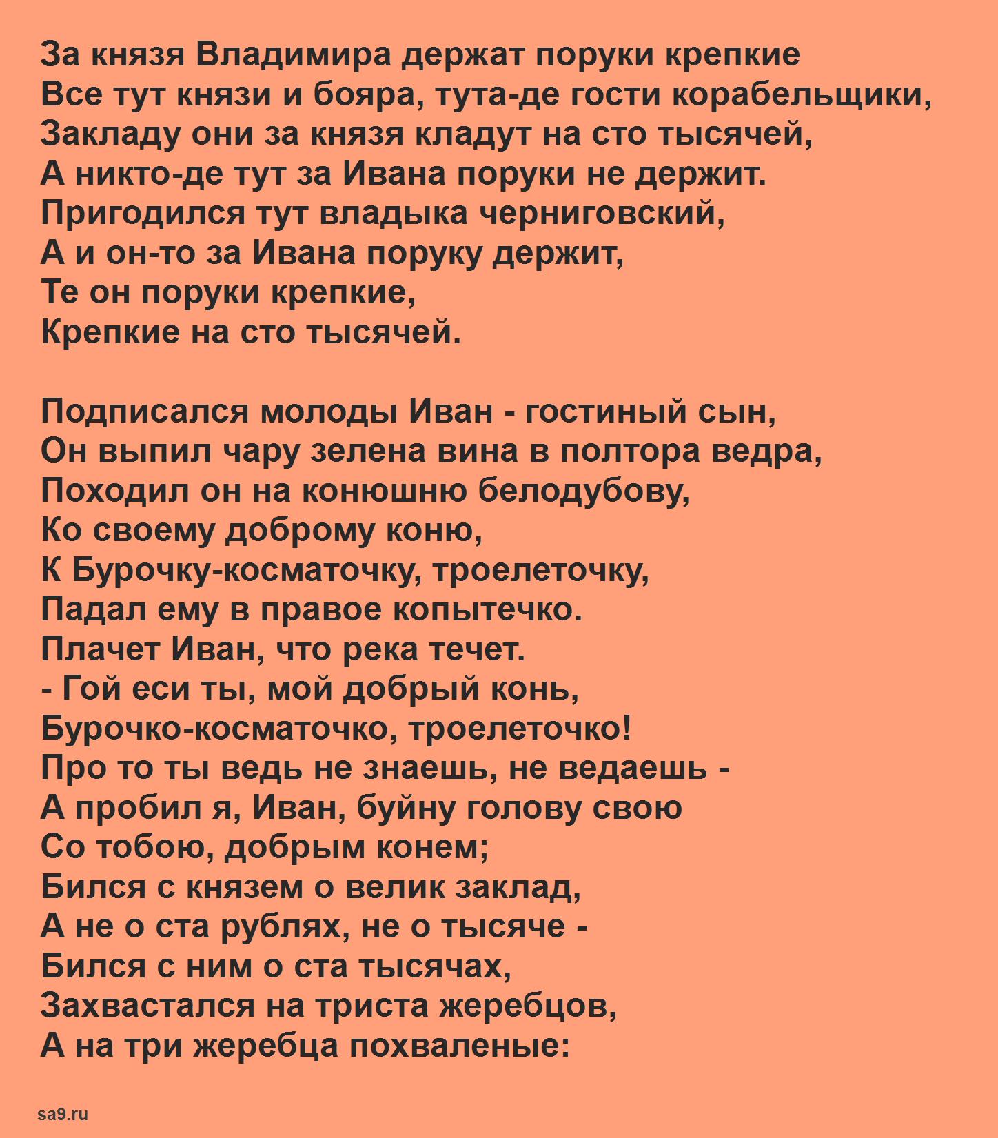 Читать русскую народную былину - Иван гостиный сын