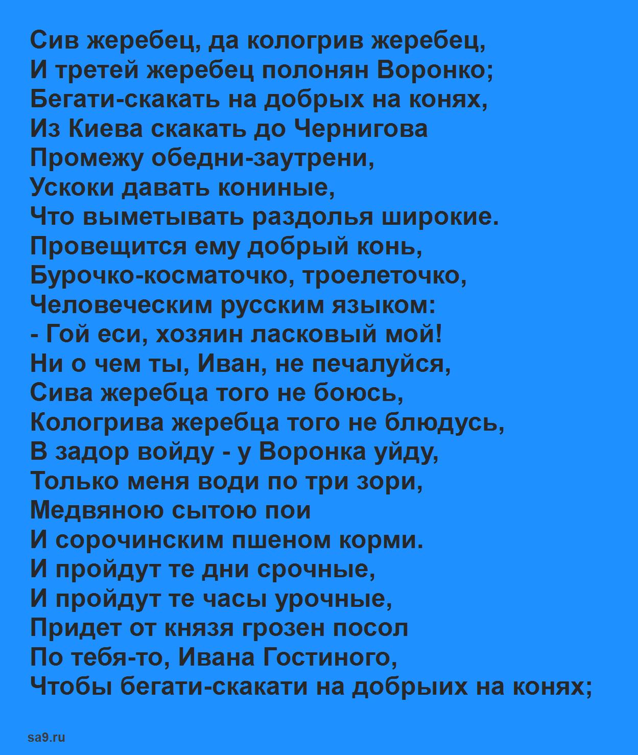Читать былину - Иван гостиный сын, полностью