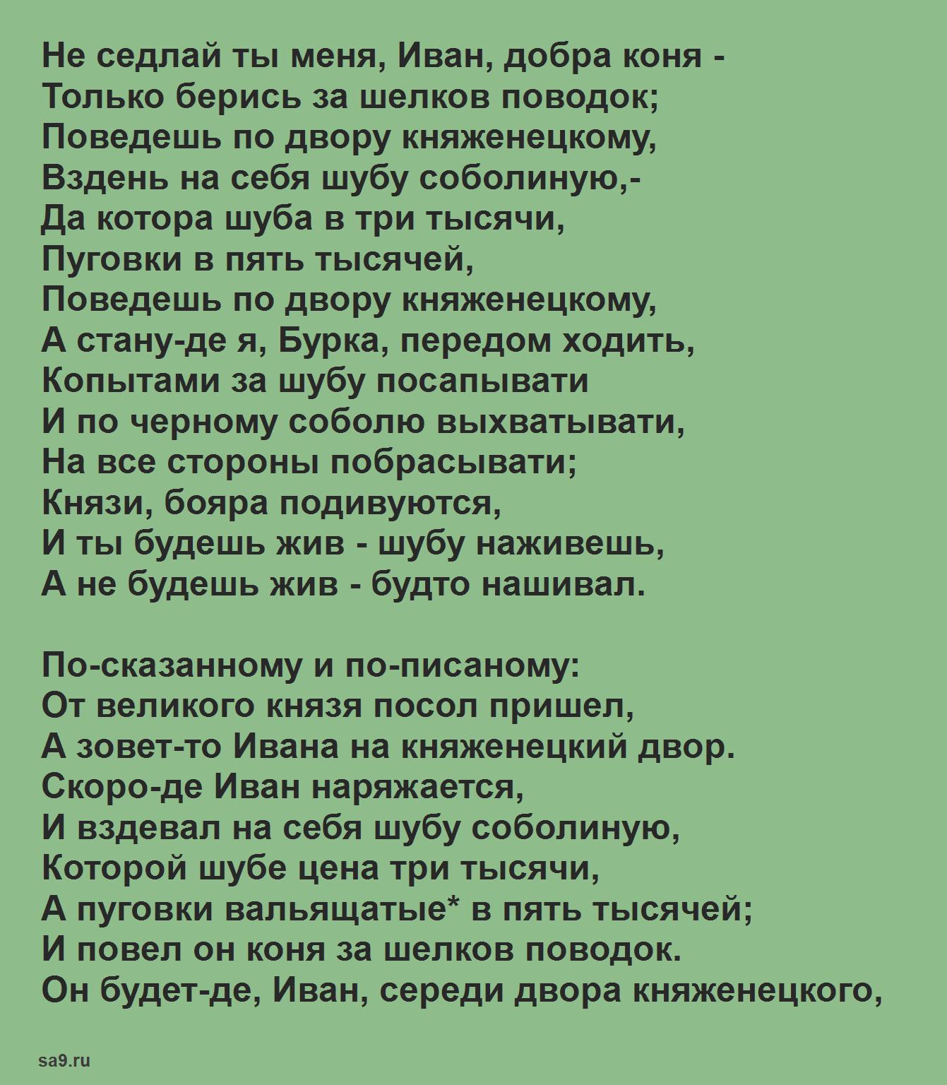 Читать былину полностью - Иван гостиный сын, бесплатно