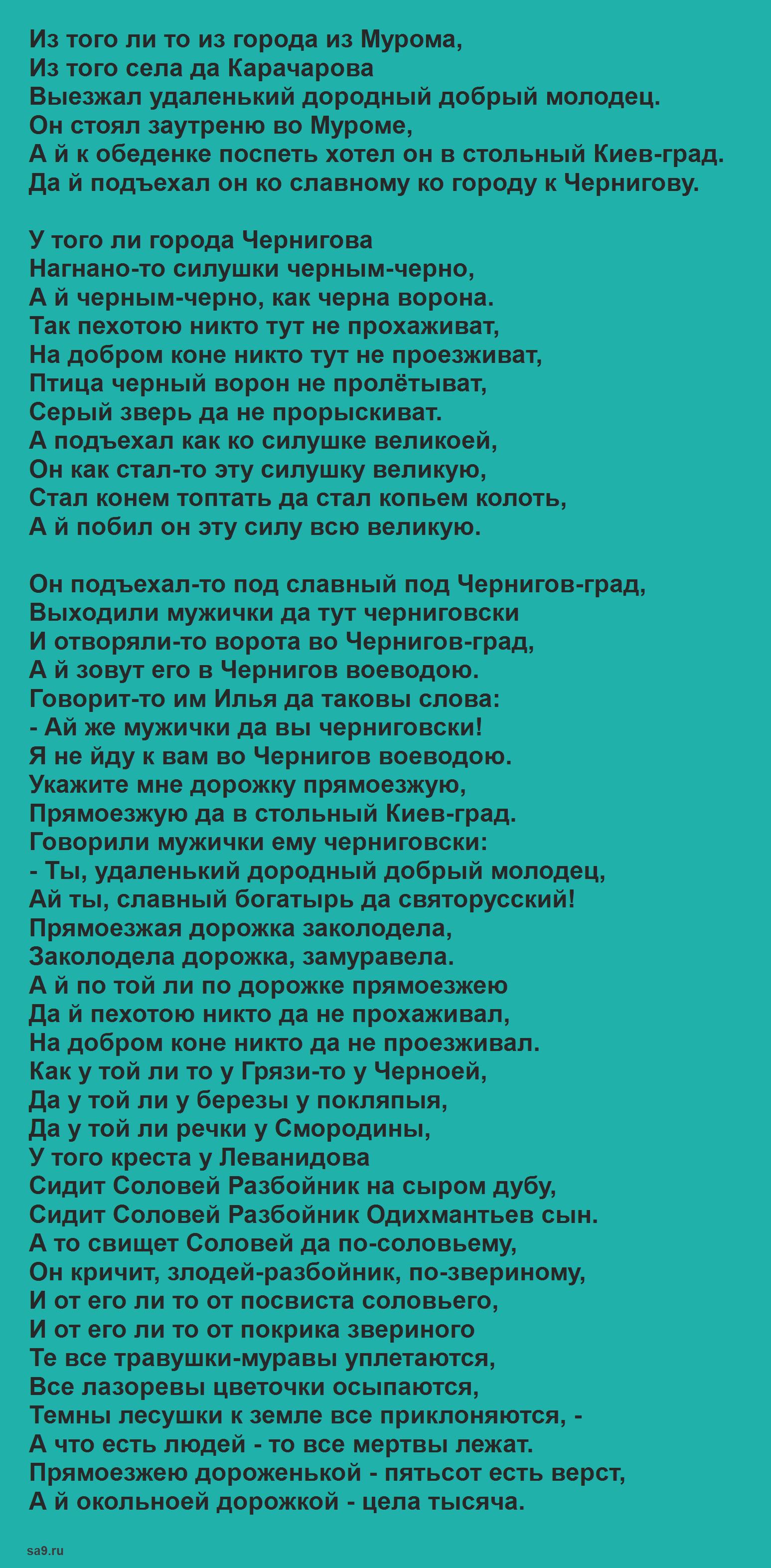 Былина - Илья Муромец и Соловей Разбойник
