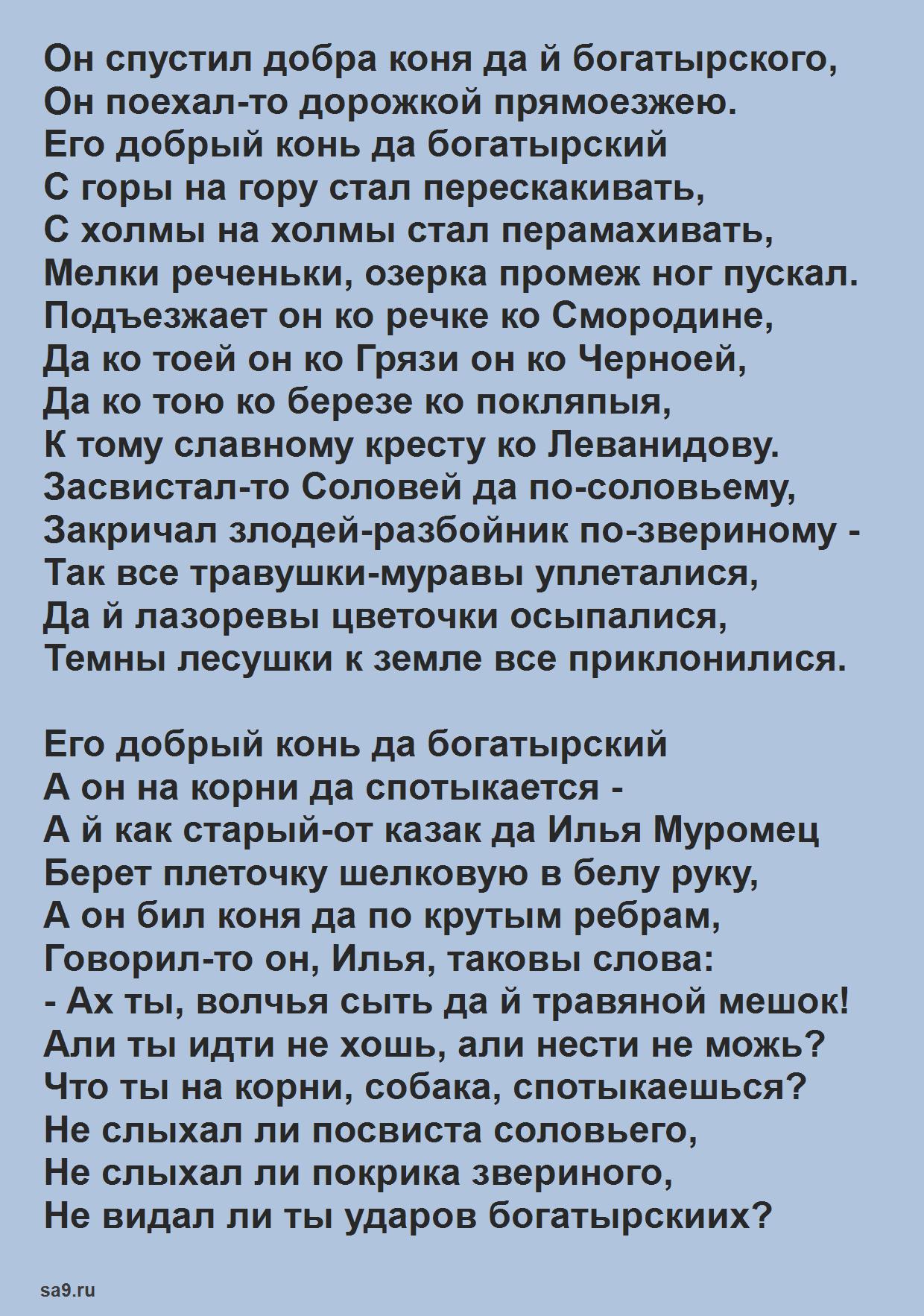 Читать былину - Илья Муромец и Соловей Разбойник